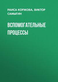 Раиса Коржова - Вспомогательные процессы
