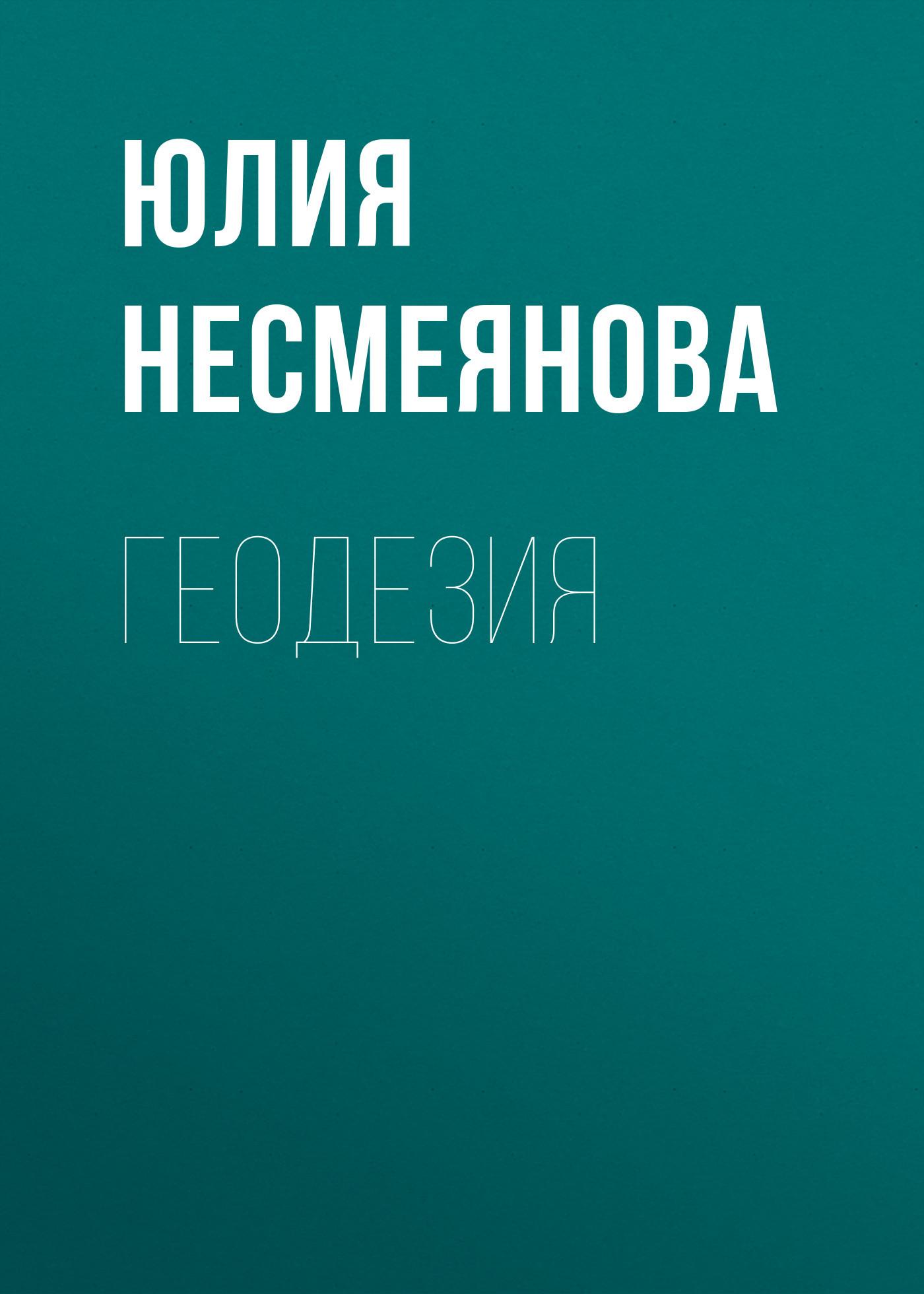 Юлия Несмеянова Геодезия о ф кузнецов спутниковая геодезия