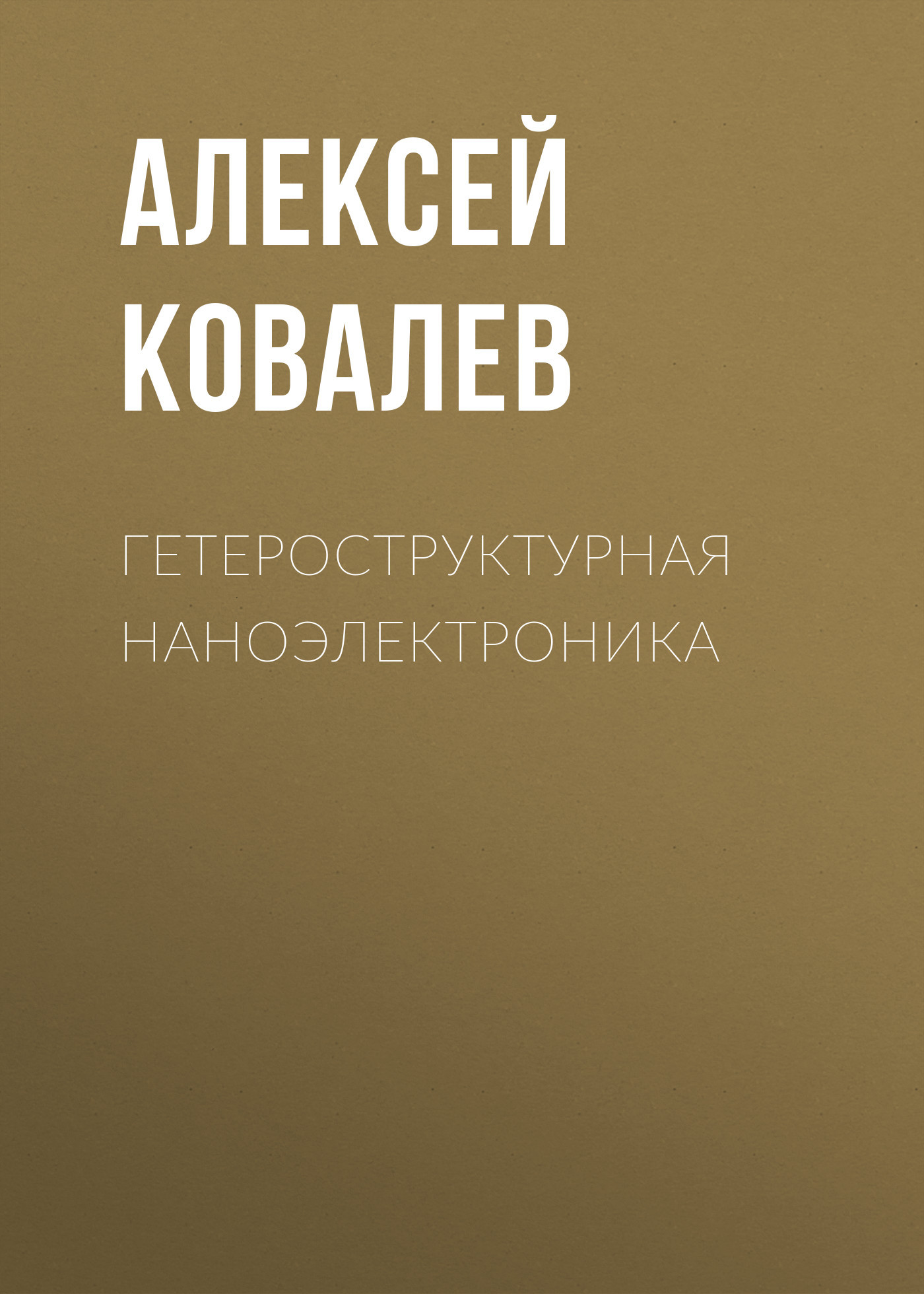 Алексей Ковалев Гетероструктурная наноэлектроника