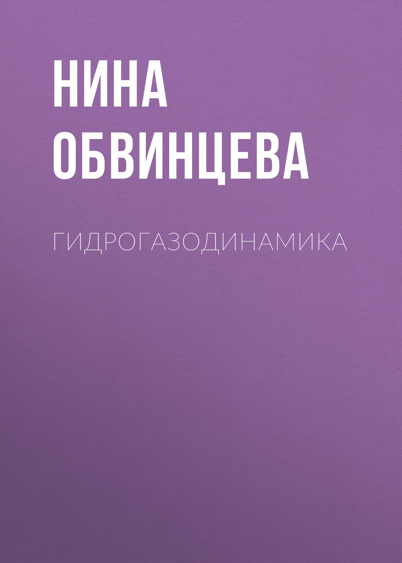 Нина Обвинцева Гидрогазодинамика