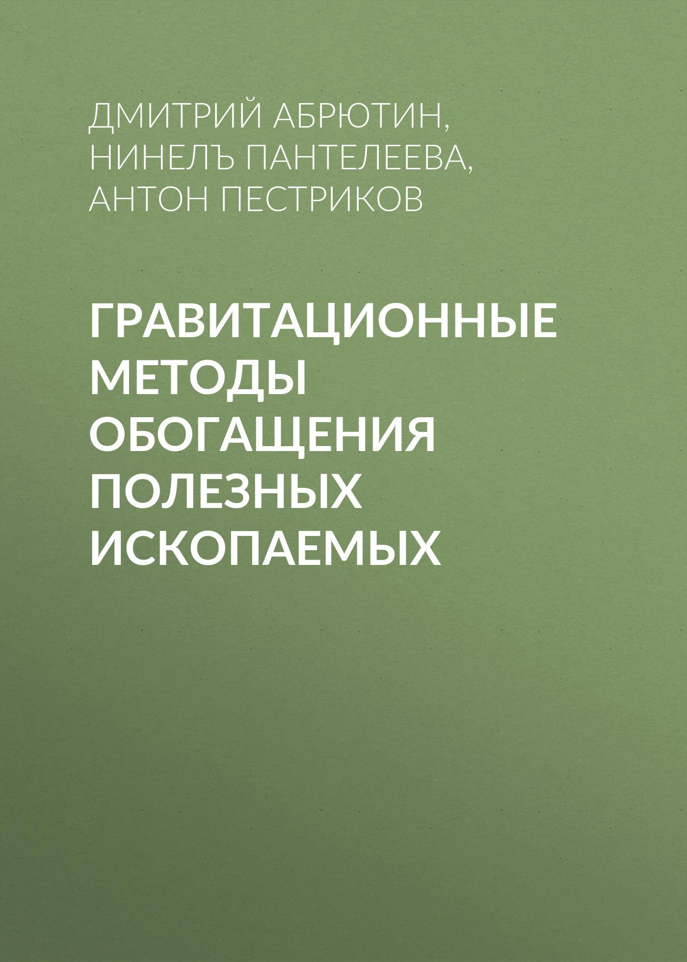 Дмитрий Абрютин Гравитационные методы обогащения полезных ископаемых ювелирные изделия определение