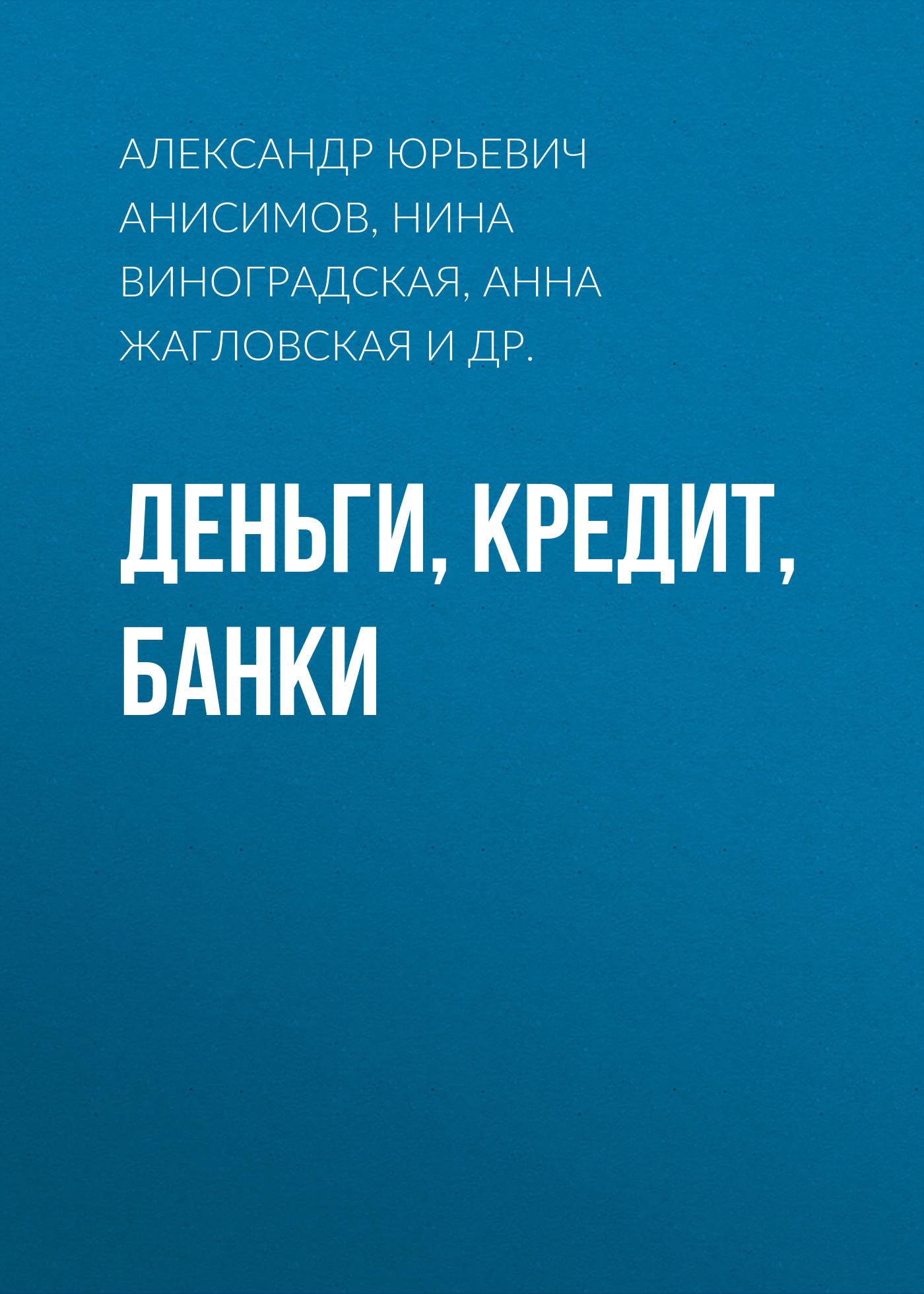Александр Юрьевич Анисимов Деньги, кредит, банки как в кредит ладу калину хэтчбек челябинск
