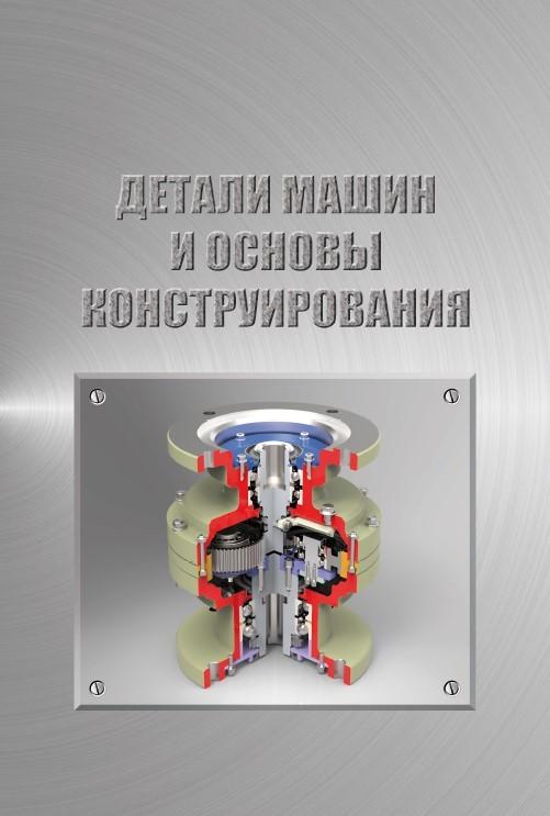 Анатолий Веремеевич Детали машин и основы конструирования