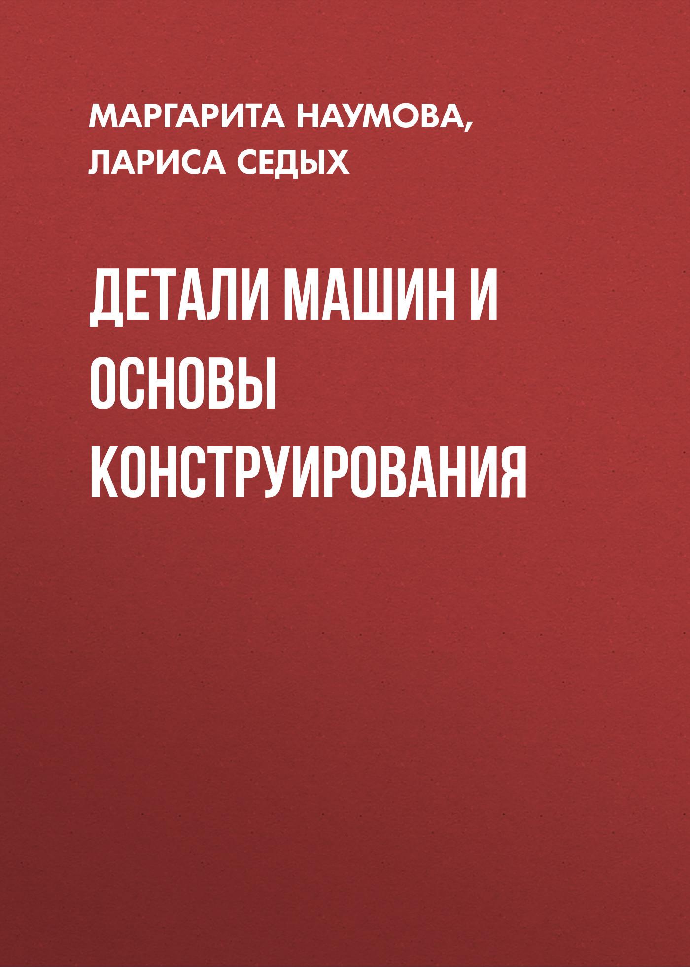Маргарита Наумова Детали машин и основы конструирования