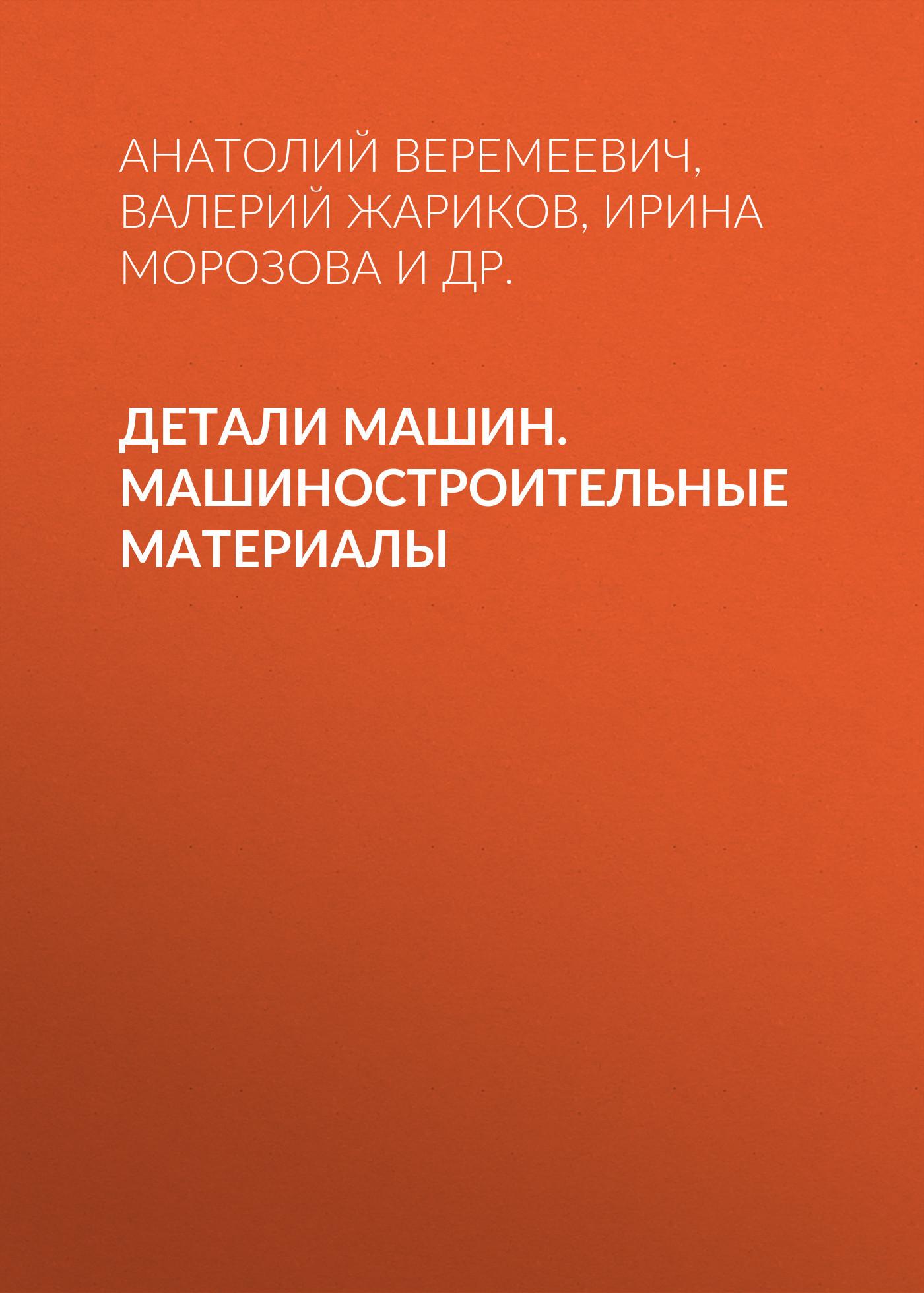 Анатолий Веремеевич Детали машин. Машиностроительные материалы