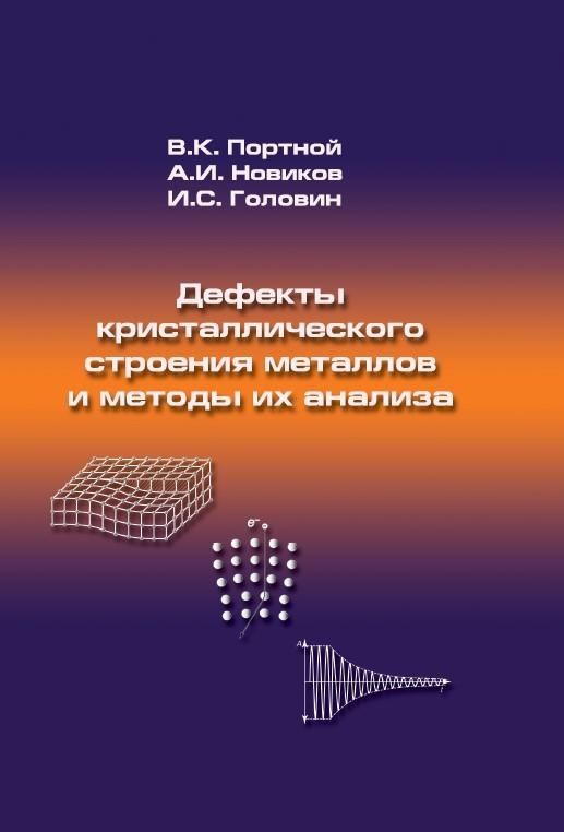 Дефекты кристаллического строения металлов и методы их анализа