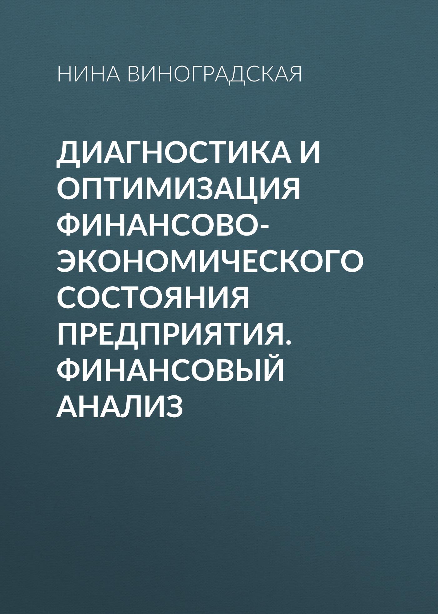 Нина Виноградская Диагностика и оптимизация финансово-экономического состояния предприятия. Финансовый анализ