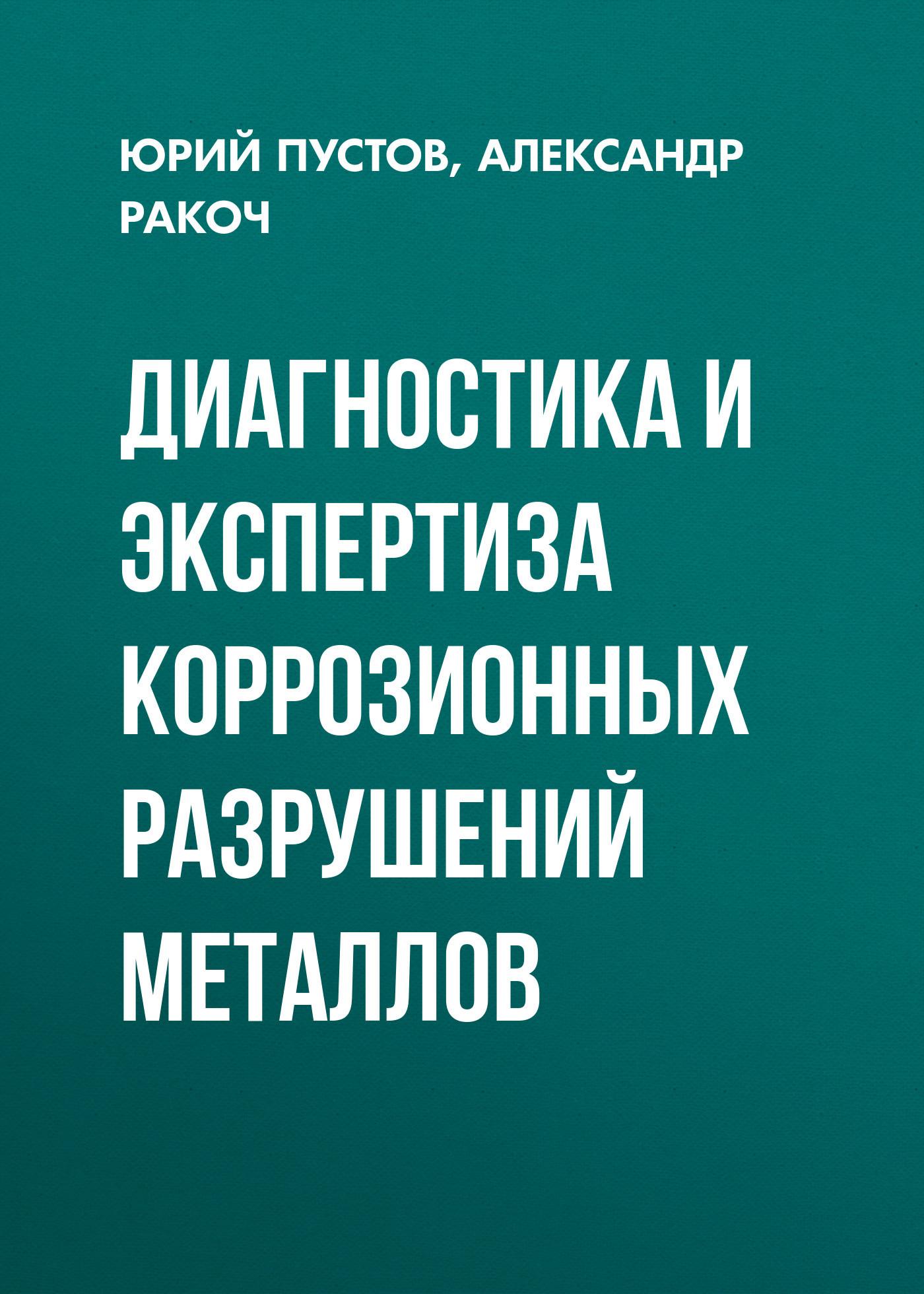 Обложка книги Диагностика и экспертиза коррозионных разрушений металлов, автор Александр Ракоч