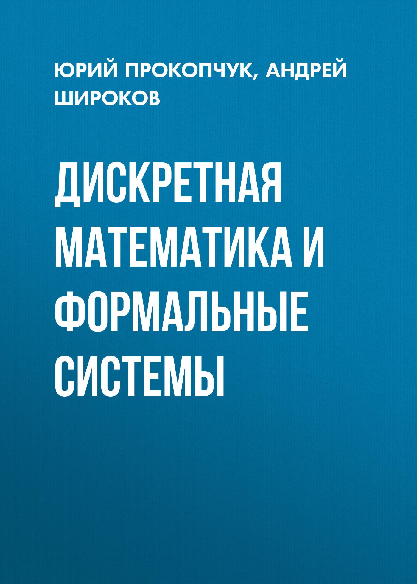 Андрей Широков Дискретная математика и формальные системы