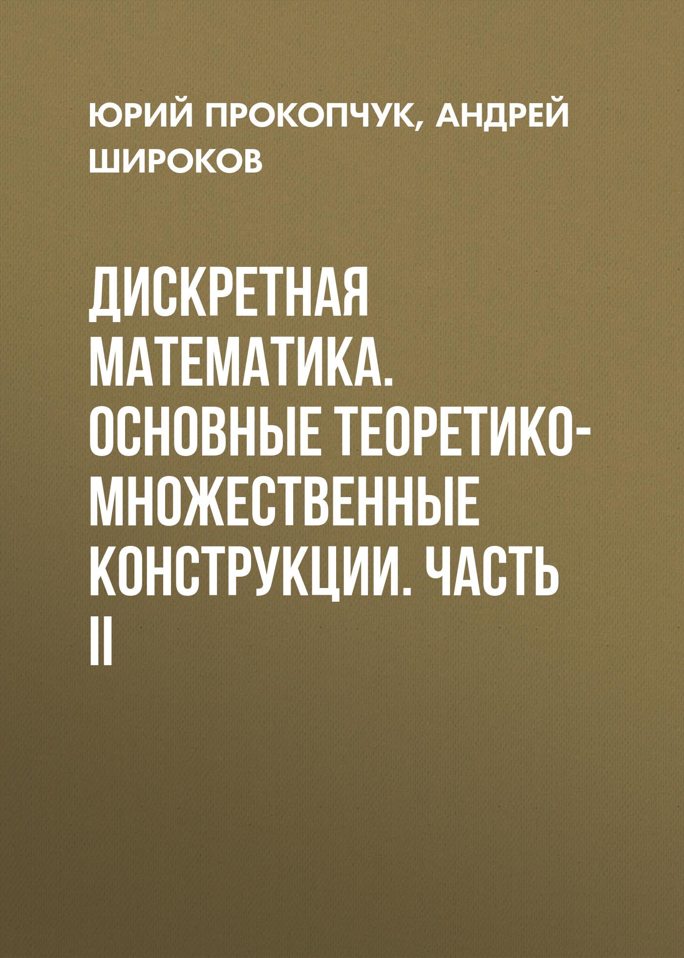 Андрей Широков Дискретная математика. Основные теоретико-множественные конструкции. Часть II сефер мишне берура часть ii истолкованное учение