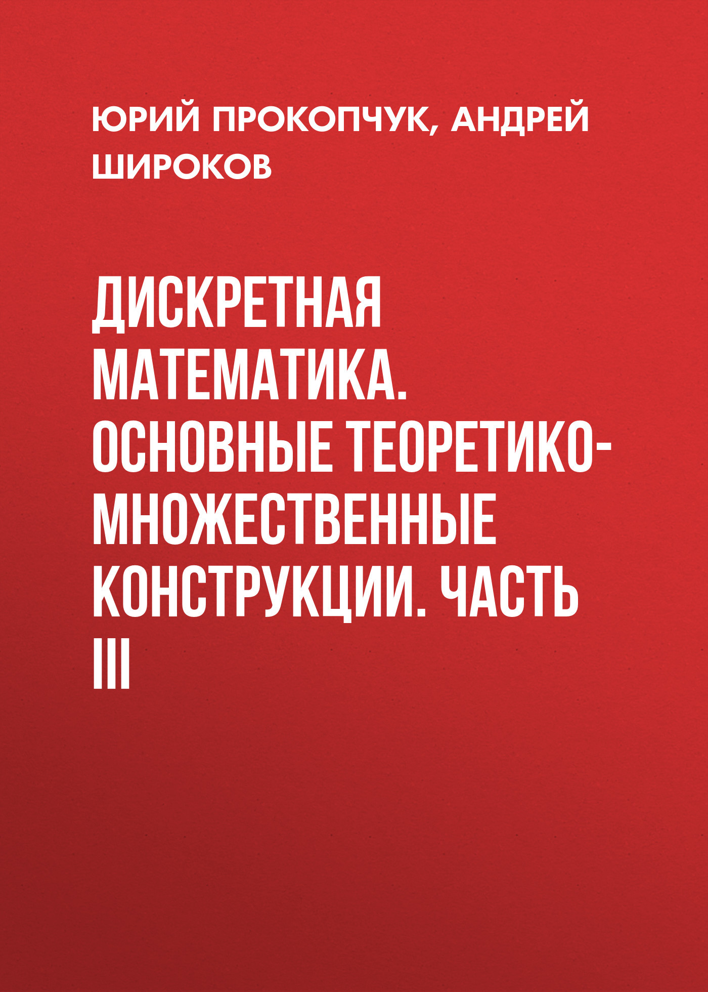 Андрей Широков Дискретная математика. Основные теоретико-множественные конструкции. Часть III и в бабичева дискретная математика контролирующие материалы к тестированию