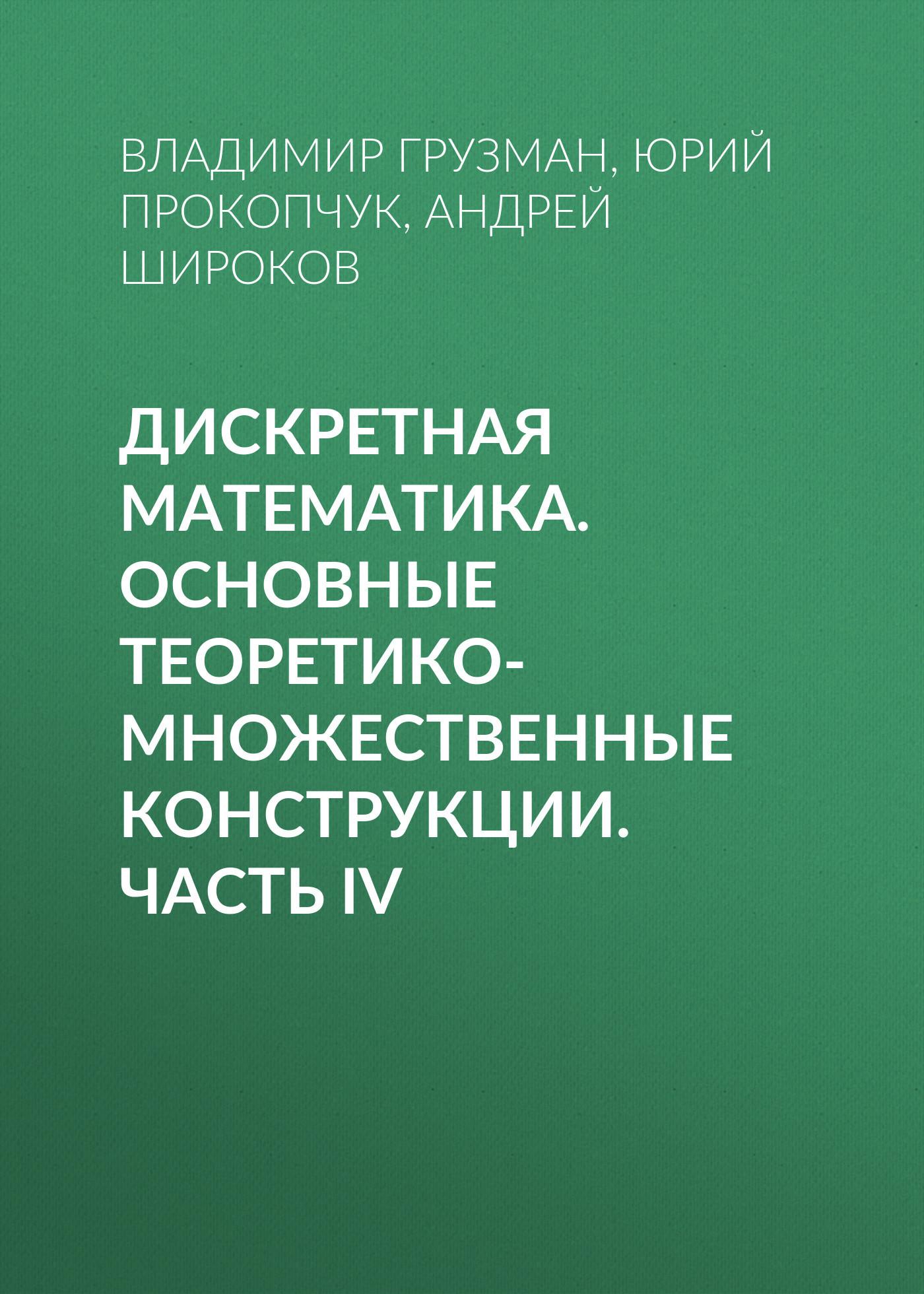 Андрей Широков Дискретная математика. Основные теоретико-множественные конструкции. Часть IV и в бабичева дискретная математика контролирующие материалы к тестированию