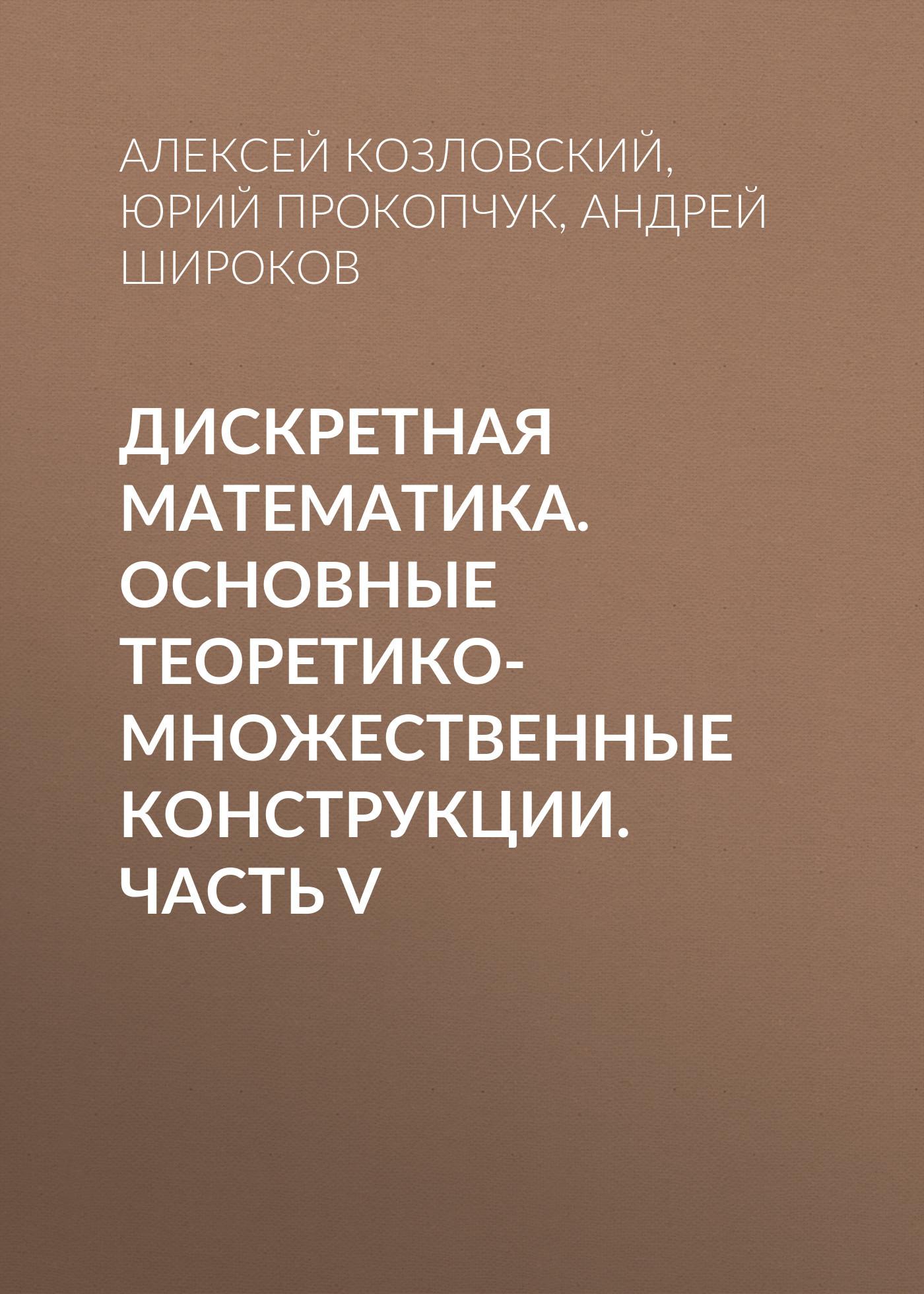 Андрей Широков Дискретная математика. Основные теоретико-множественные конструкции. Часть V и в бабичева дискретная математика контролирующие материалы к тестированию