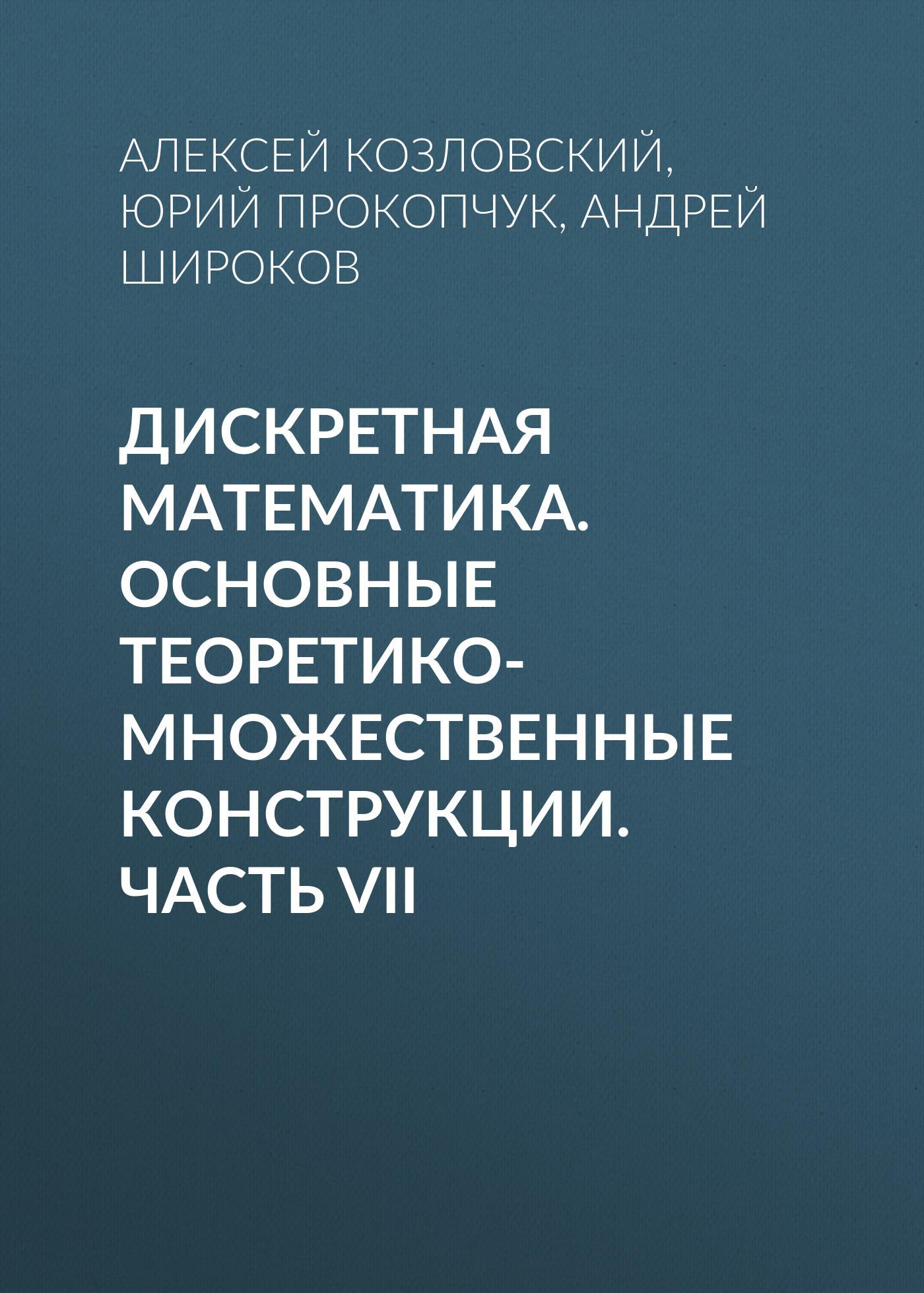 Андрей Широков Дискретная математика. Основные теоретико-множественные конструкции. Часть VII и в бабичева дискретная математика контролирующие материалы к тестированию