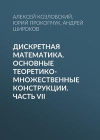 Андрей Широков - Дискретная математика. Основные теоретико-множественные конструкции. Часть VII