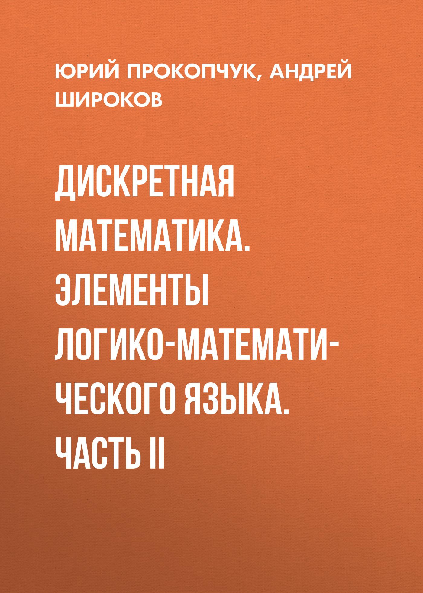 Андрей Широков Дискретная математика. Элементы логико-математического языка. Часть II и в бабичева дискретная математика контролирующие материалы к тестированию