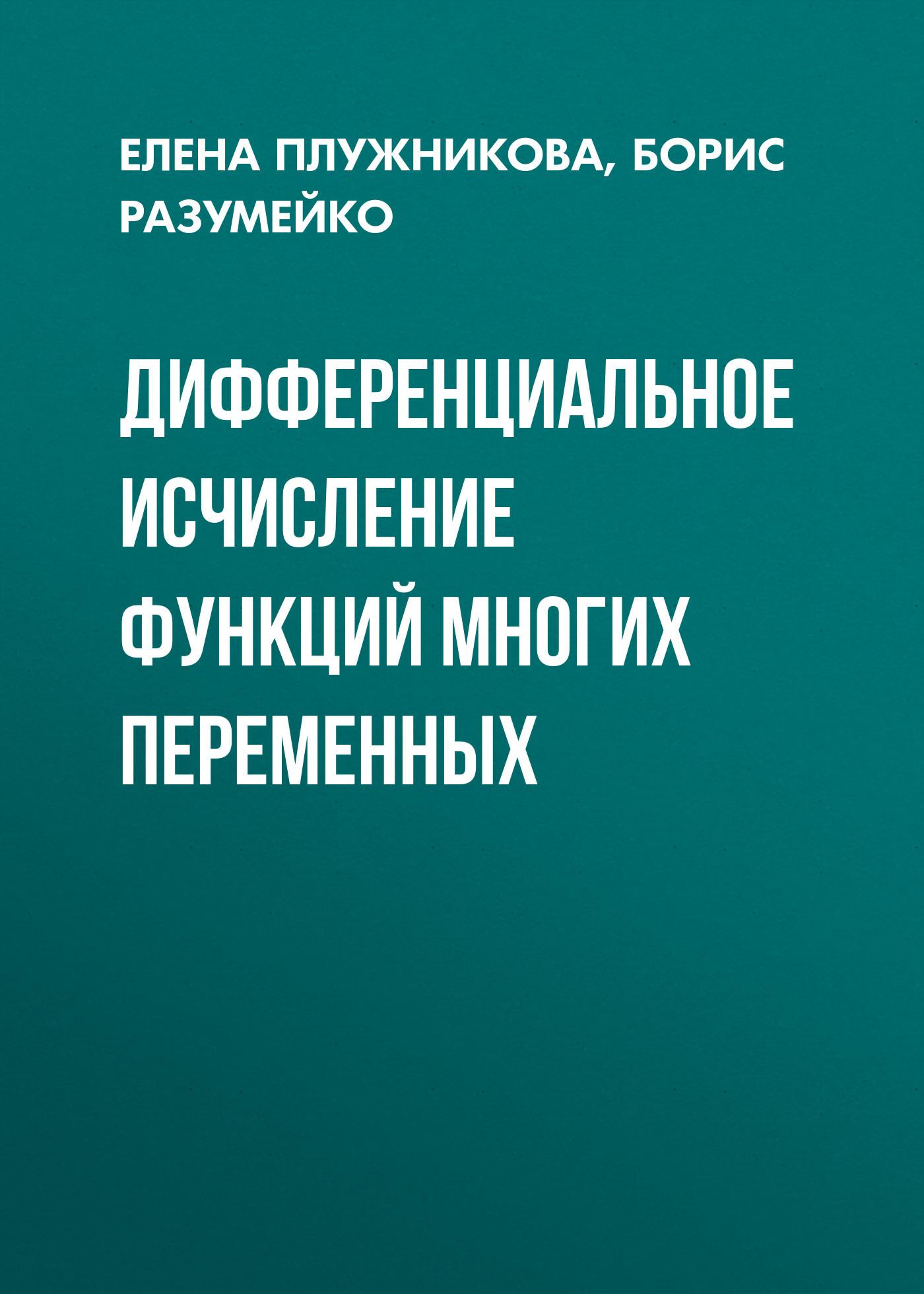 Е. Л. Плужникова Дифференциальное исчисление функций многих переменных
