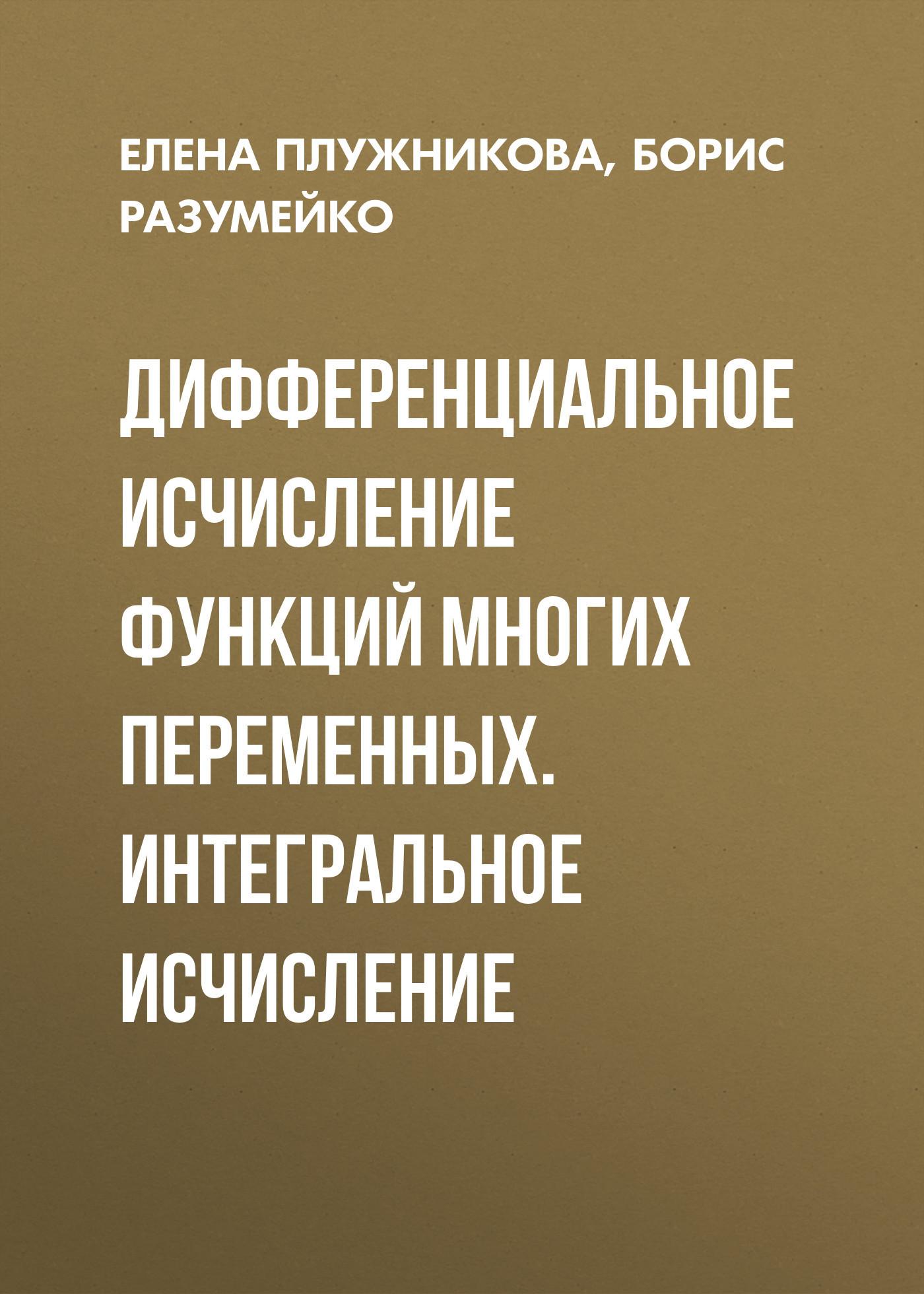 Е. Л. Плужникова Дифференциальное исчисление функций многих переменных. Интегральное исчисление елена плужникова дифференциальное исчисление функций многих переменных