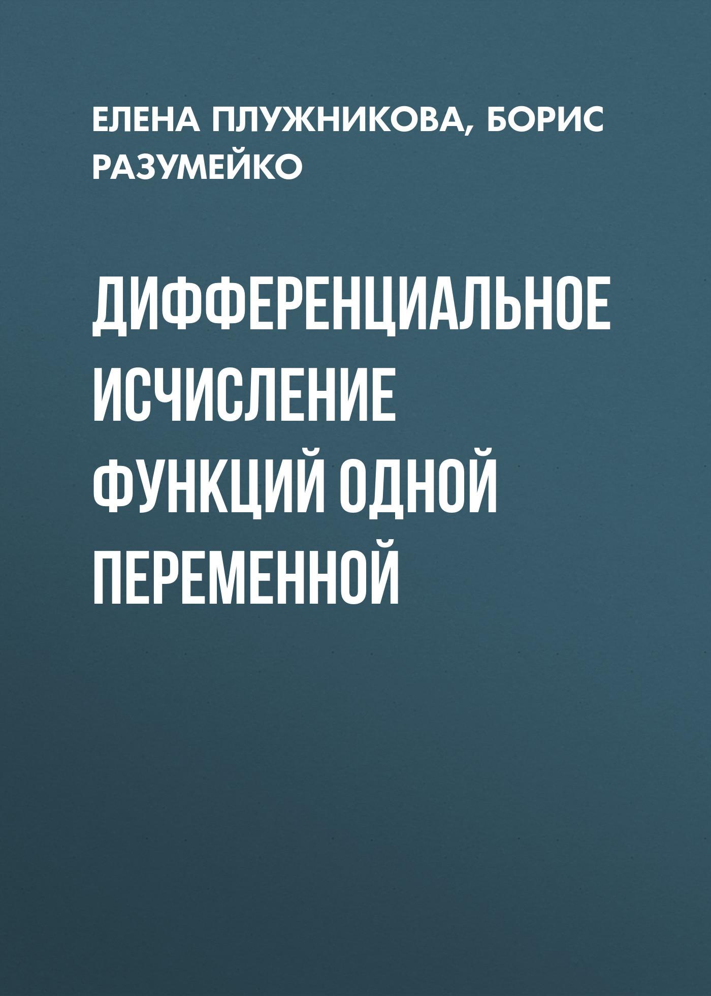 Е. Л. Плужникова Дифференциальное исчисление функций одной переменной елена плужникова дифференциальное исчисление функций многих переменных