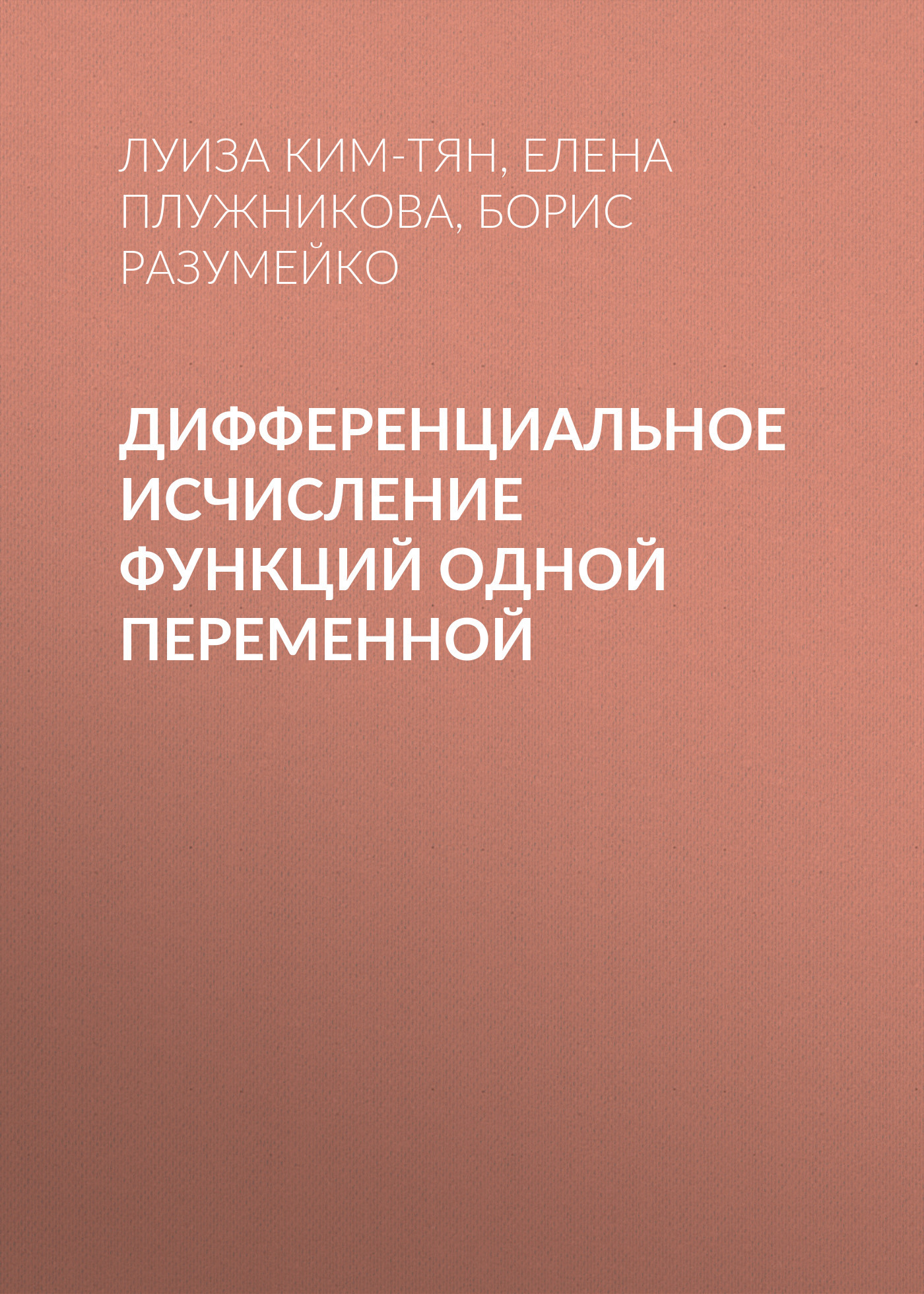 Е. Л. Плужникова Дифференциальное исчисление функций одной переменной