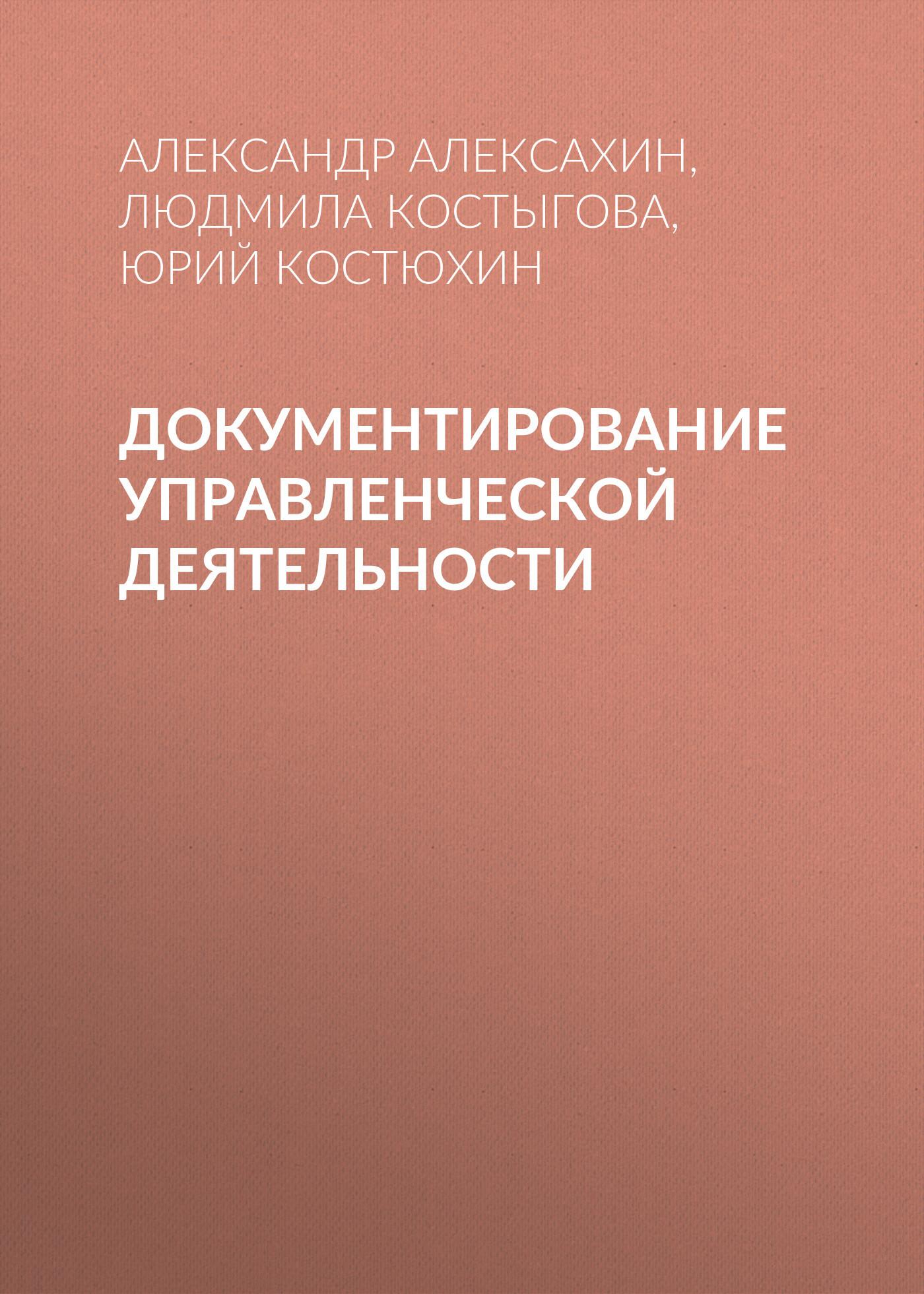 Людмила Костыгова. Документирование управленческой деятельности