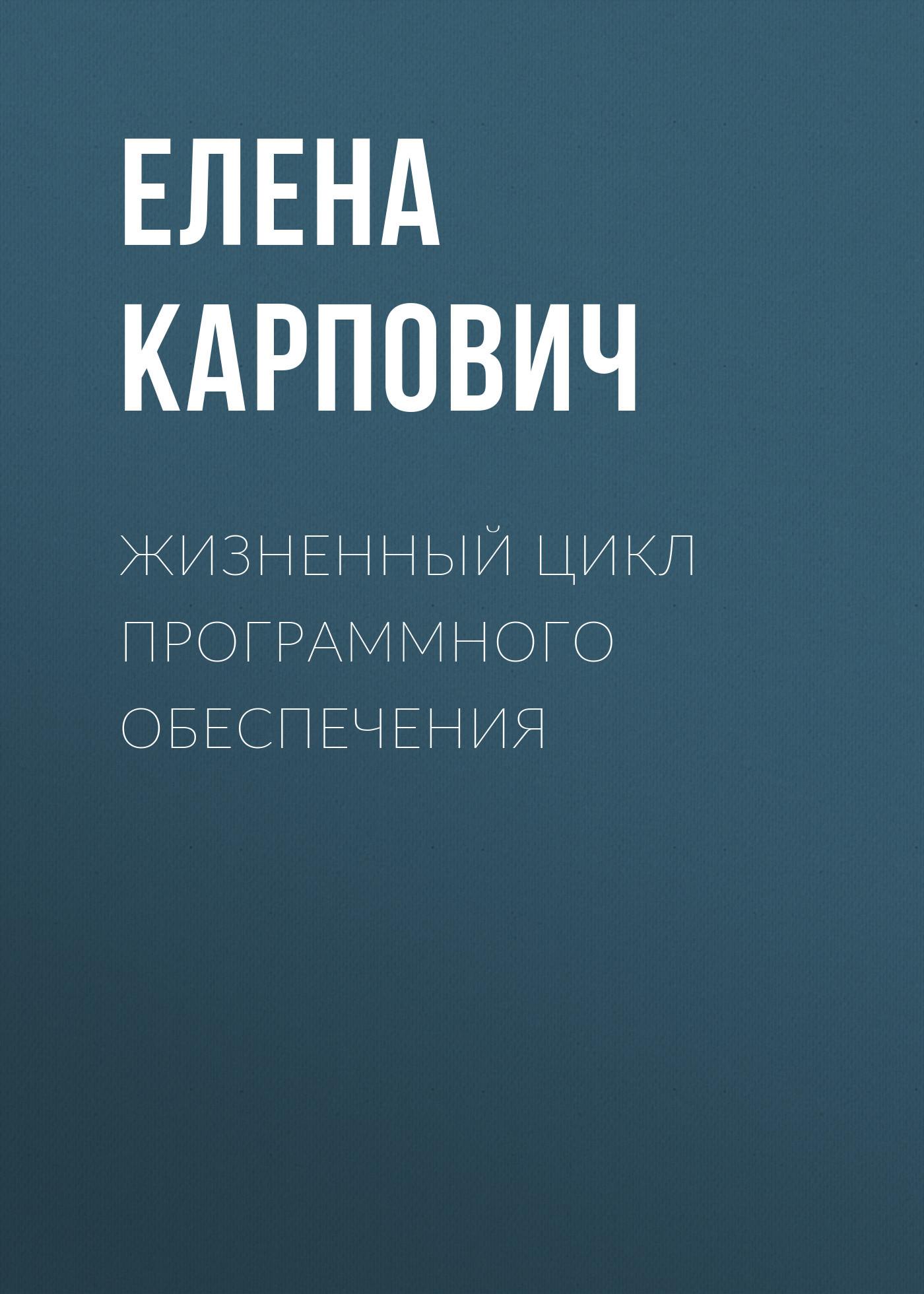 Елена Карпович Жизненный цикл программного обеспечения л в губич внедрение на промышленных предприятиях информационных технологий поддержки жизненного цикла продукции