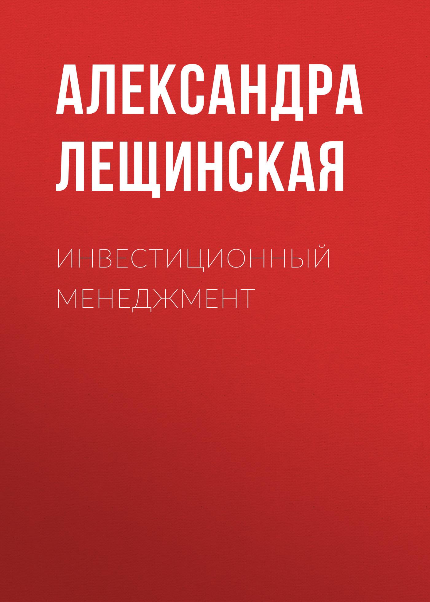 Александра Лещинская. Инвестиционный менеджмент