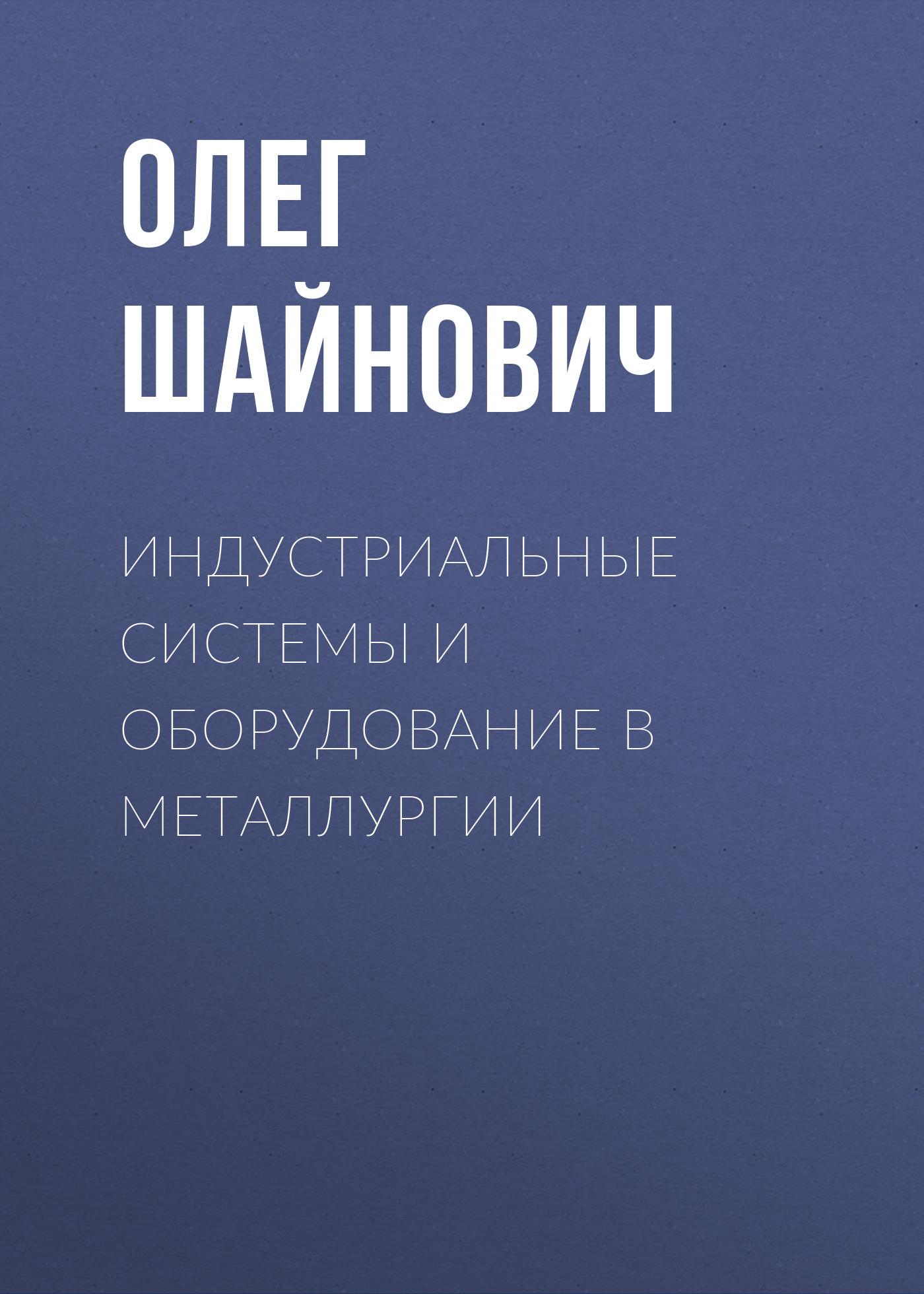 Олег Шайнович Индустриальные системы и оборудование в металлургии оборудование литейных цехов