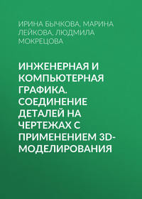 Ирина Бычкова - Инженерная и компьютерная графика. Соединение деталей на чертежах с применением 3D-моделирования