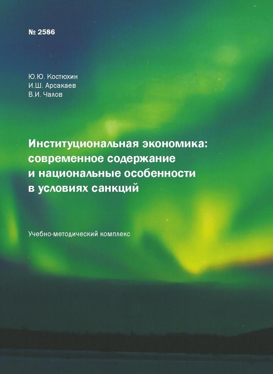 Юрий Костюхин. Институциональная экономика: современное содержание и национальные особенности в условиях санкций