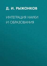 Д. И. Рыжонков - Интеграция науки и образования