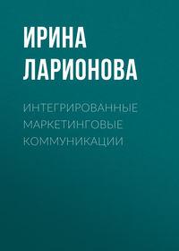 Ирина Ларионова - Интегрированные маркетинговые коммуникации