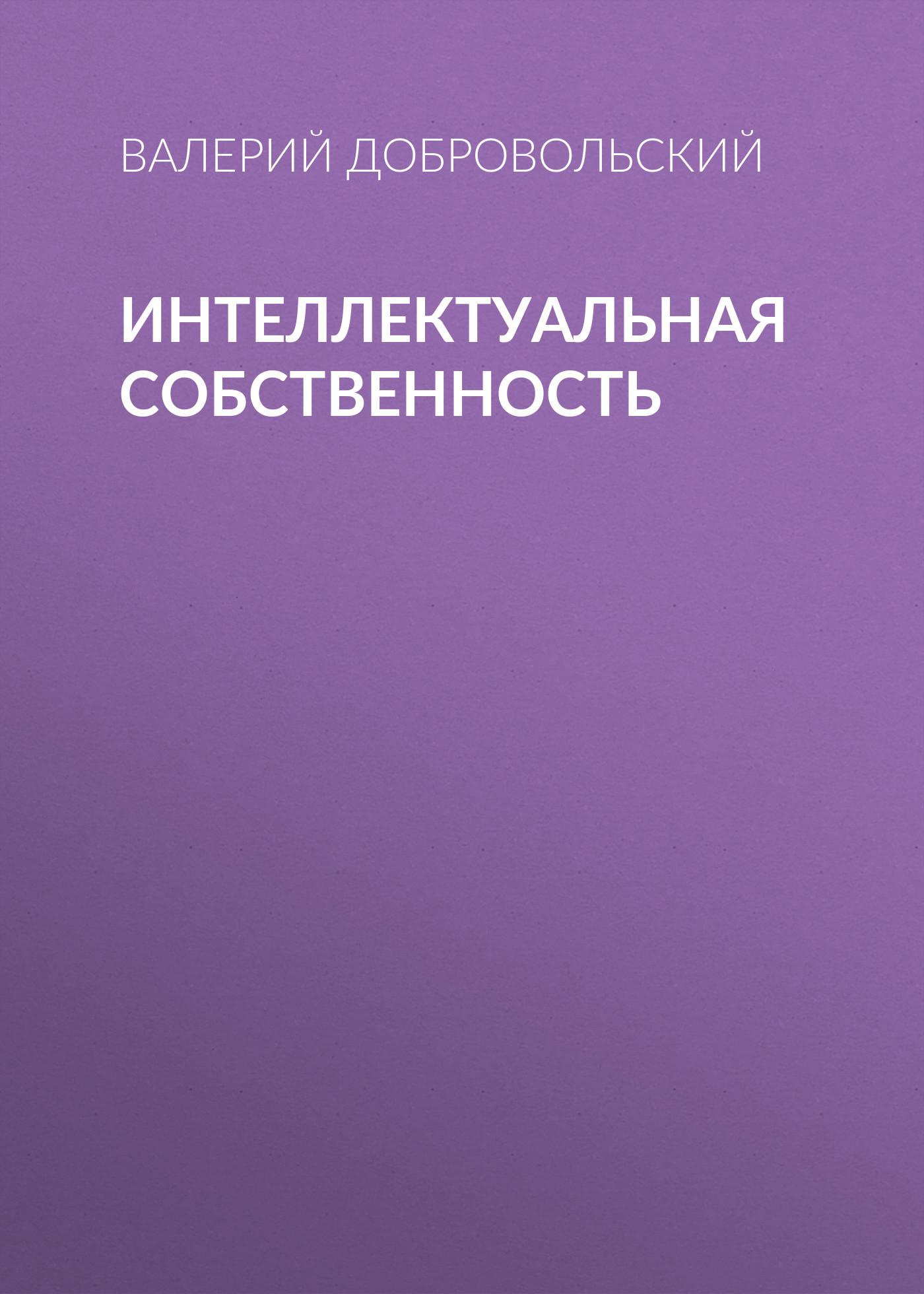 Валерий Добровольский. Интеллектуальная собственность