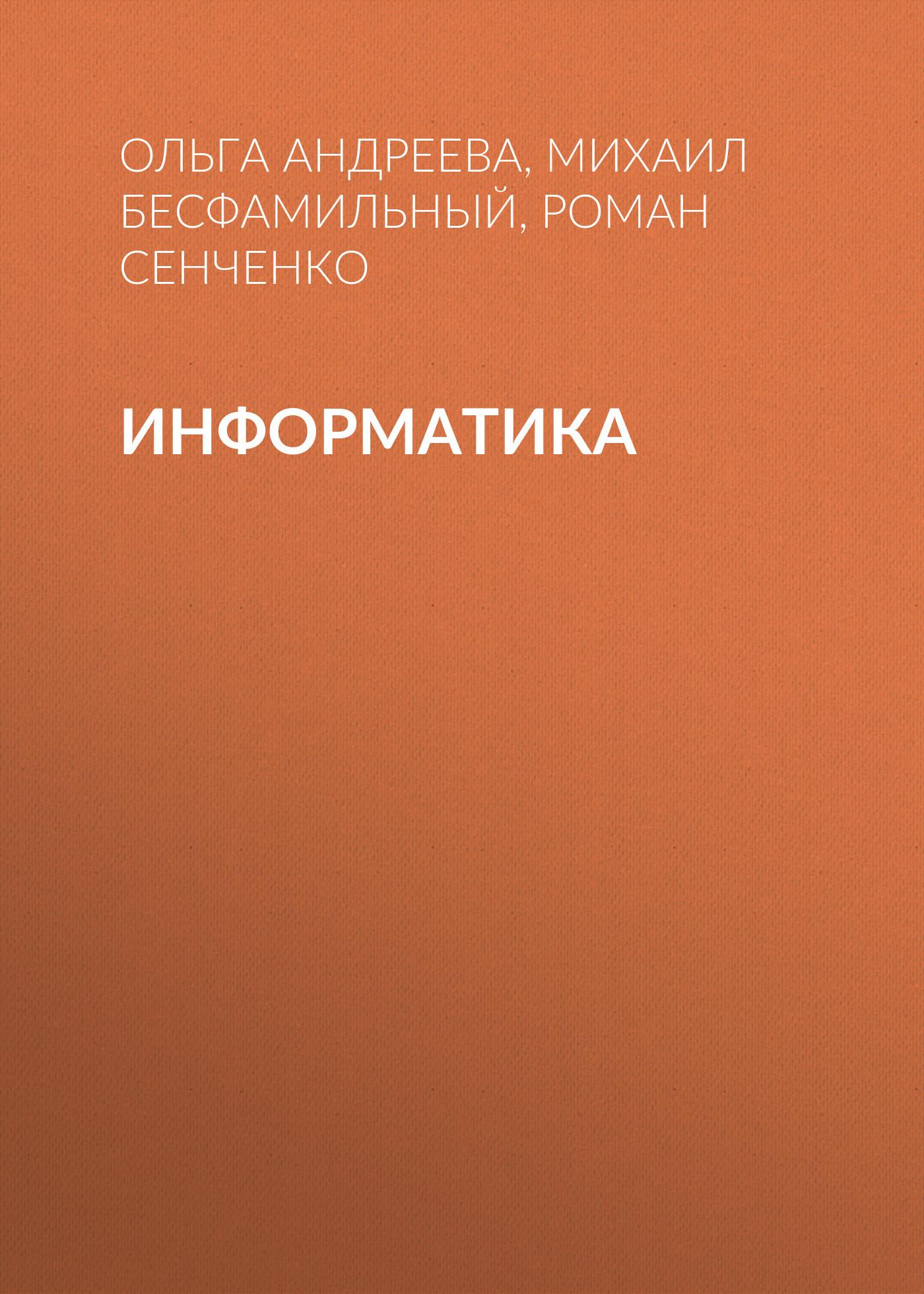 Ольга Андреева Информатика