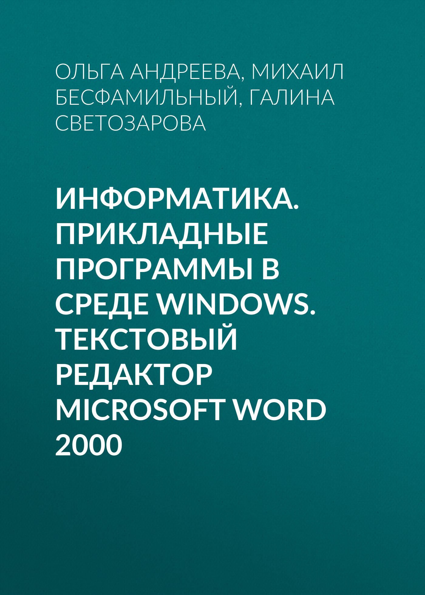 Ольга Андреева Информатика. Прикладные программы в среде Windows. Текстовый редактор Microsoft Word 2000