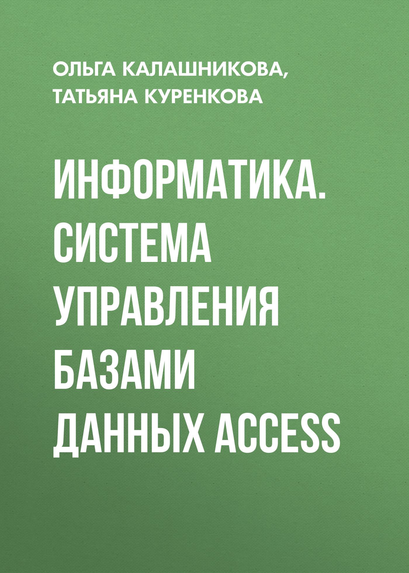 Ольга Калашникова Информатика. Система управления базами данных Access информатика учебное пособие