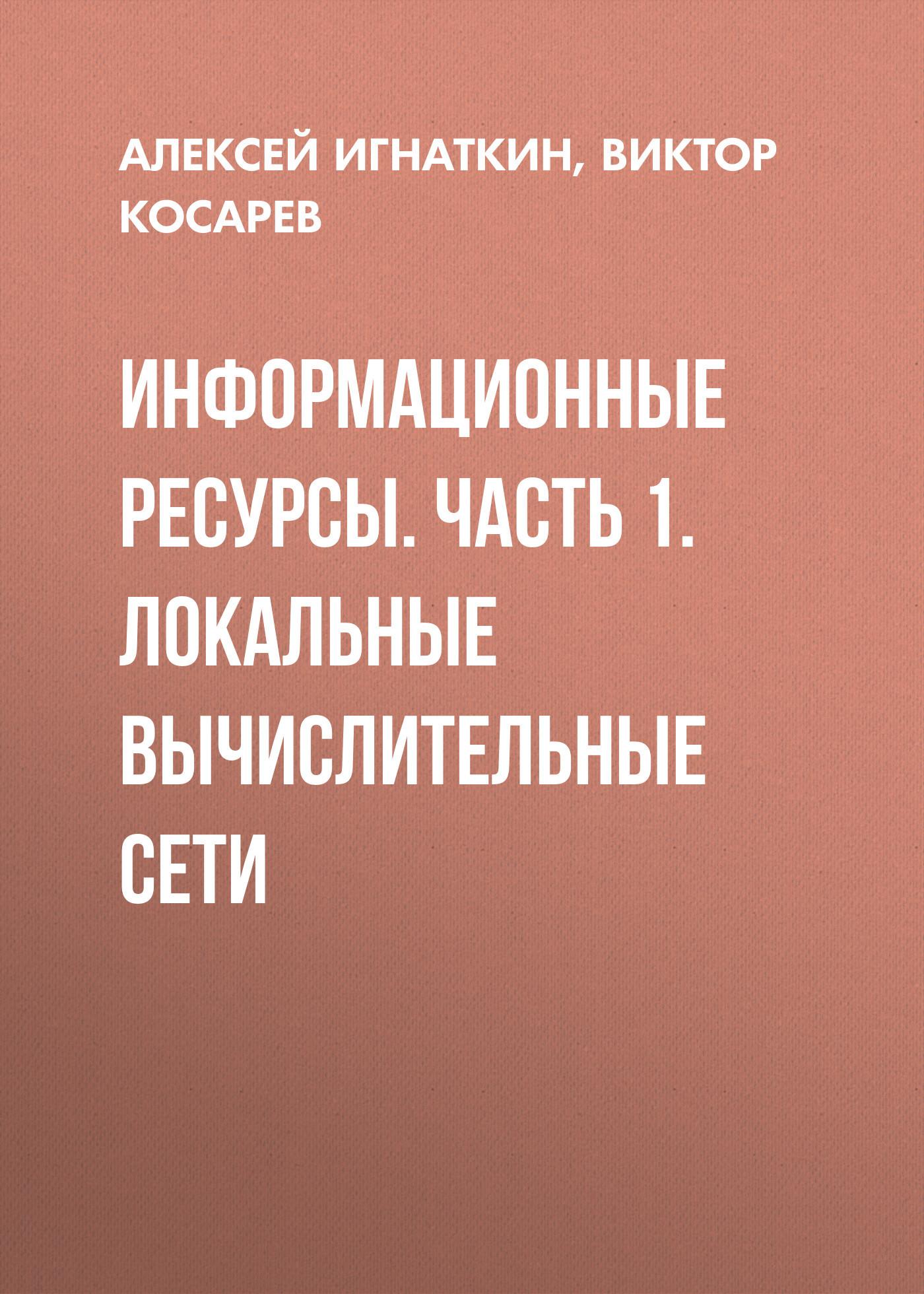 Алексей Игнаткин бесплатно