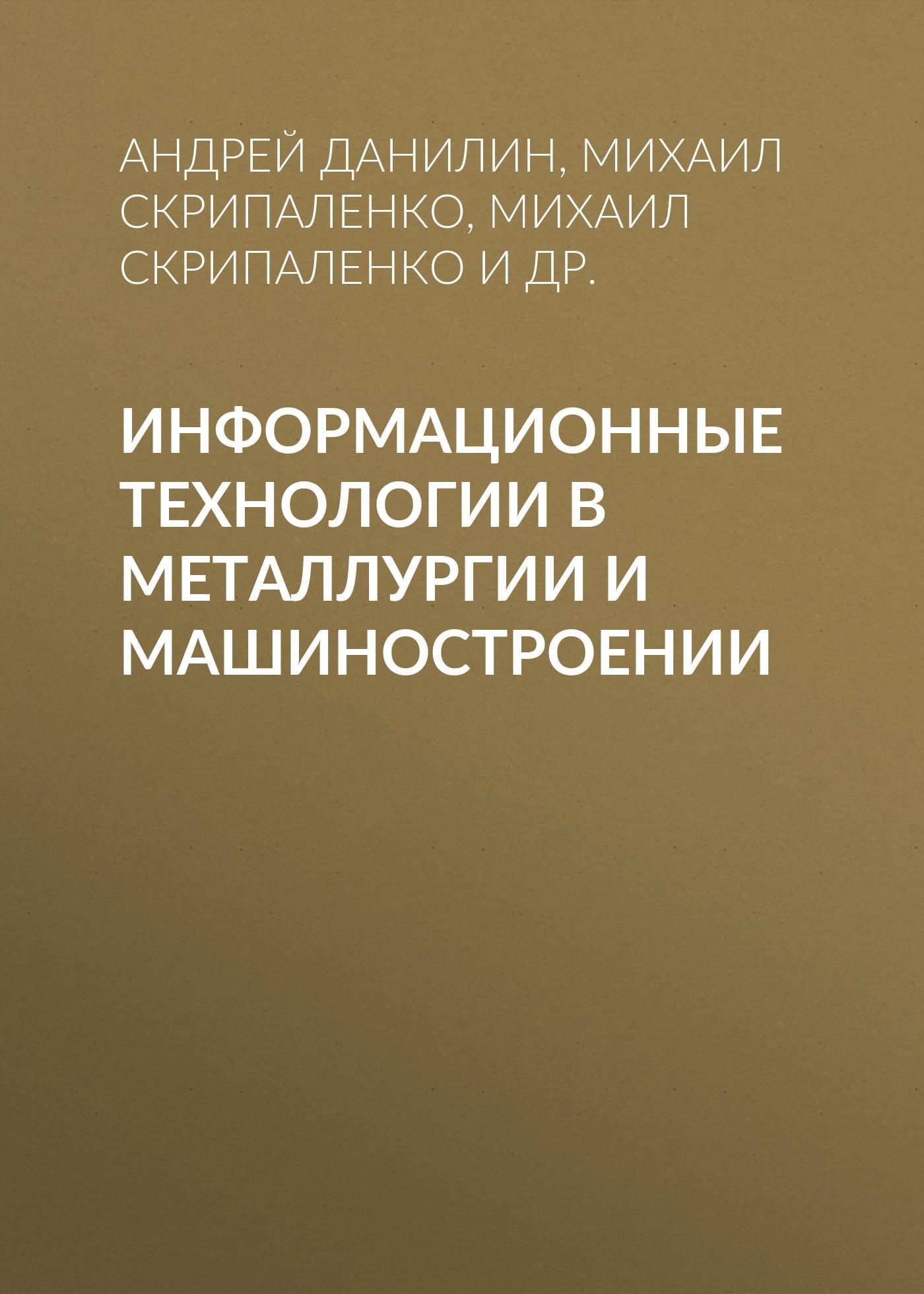 Михаил Скрипаленко Информационные технологии в металлургии и машиностроении