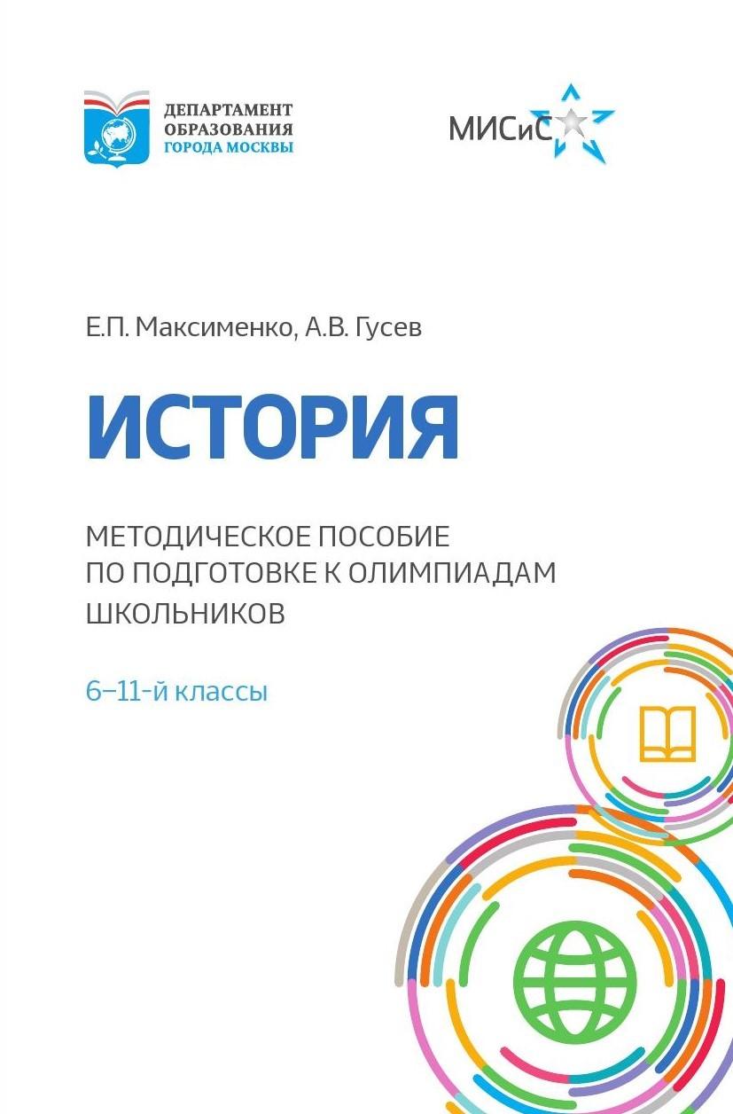 Алексей Гусев История алексей комлев школьные истории