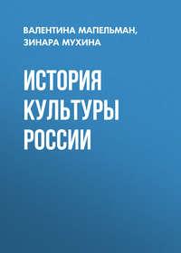 Зинара Мухина - История культуры россии