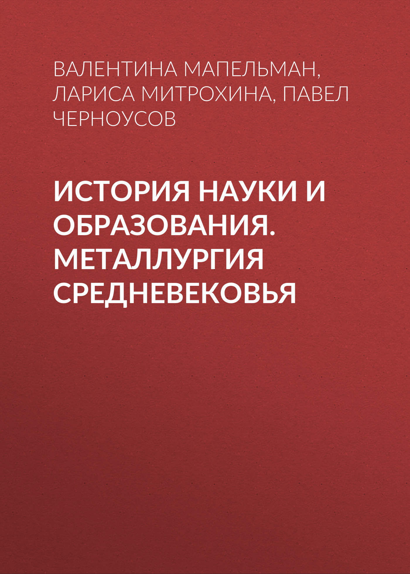 Лариса Митрохина История науки и образования. Металлургия Средневековья