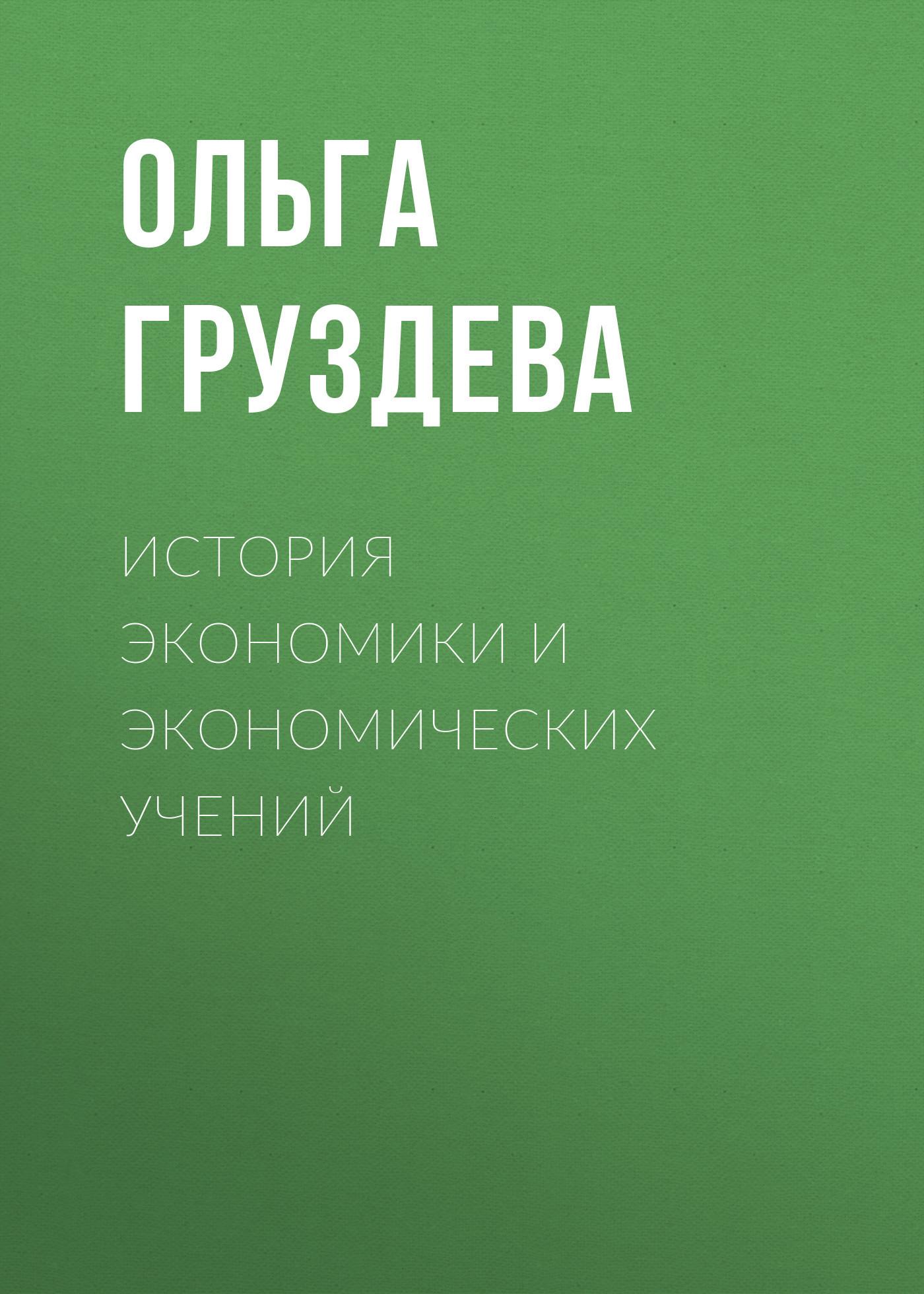 Ольга Груздева. История экономики и экономических учений
