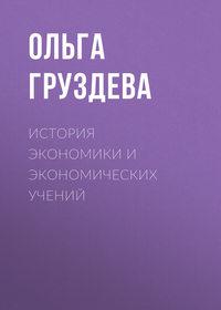 Ольга Груздева - История экономики и экономических учений
