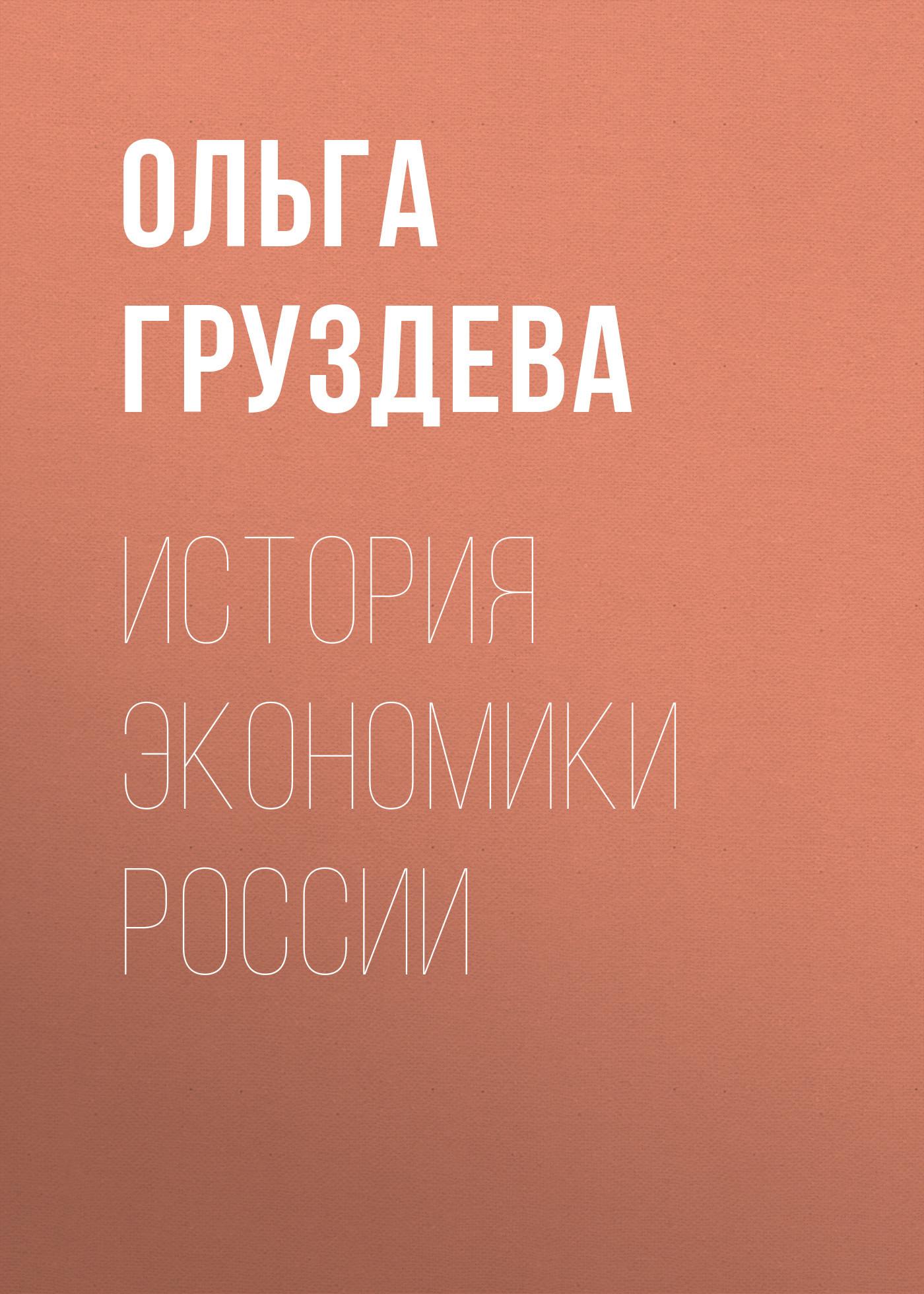 Ольга Груздева История экономики россии диляра тасбулатова у кого в россии больше