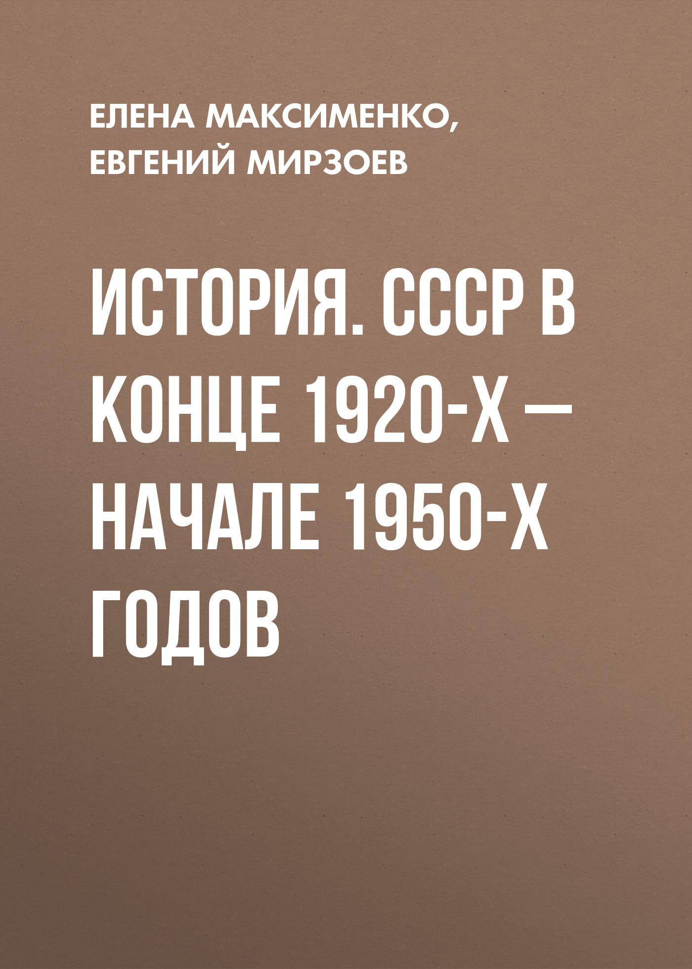 Евгений Мирзоев История. СССР в конце 1920-х – начале 1950-х годов жуков д войны на руинах ссср