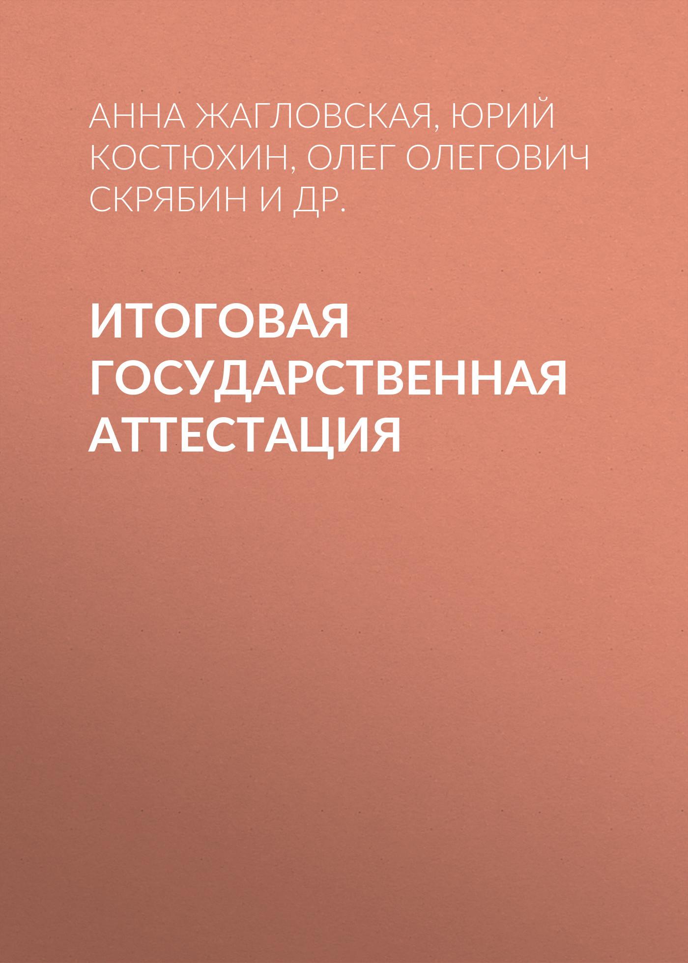 Юрий Костюхин. Итоговая государственная аттестация