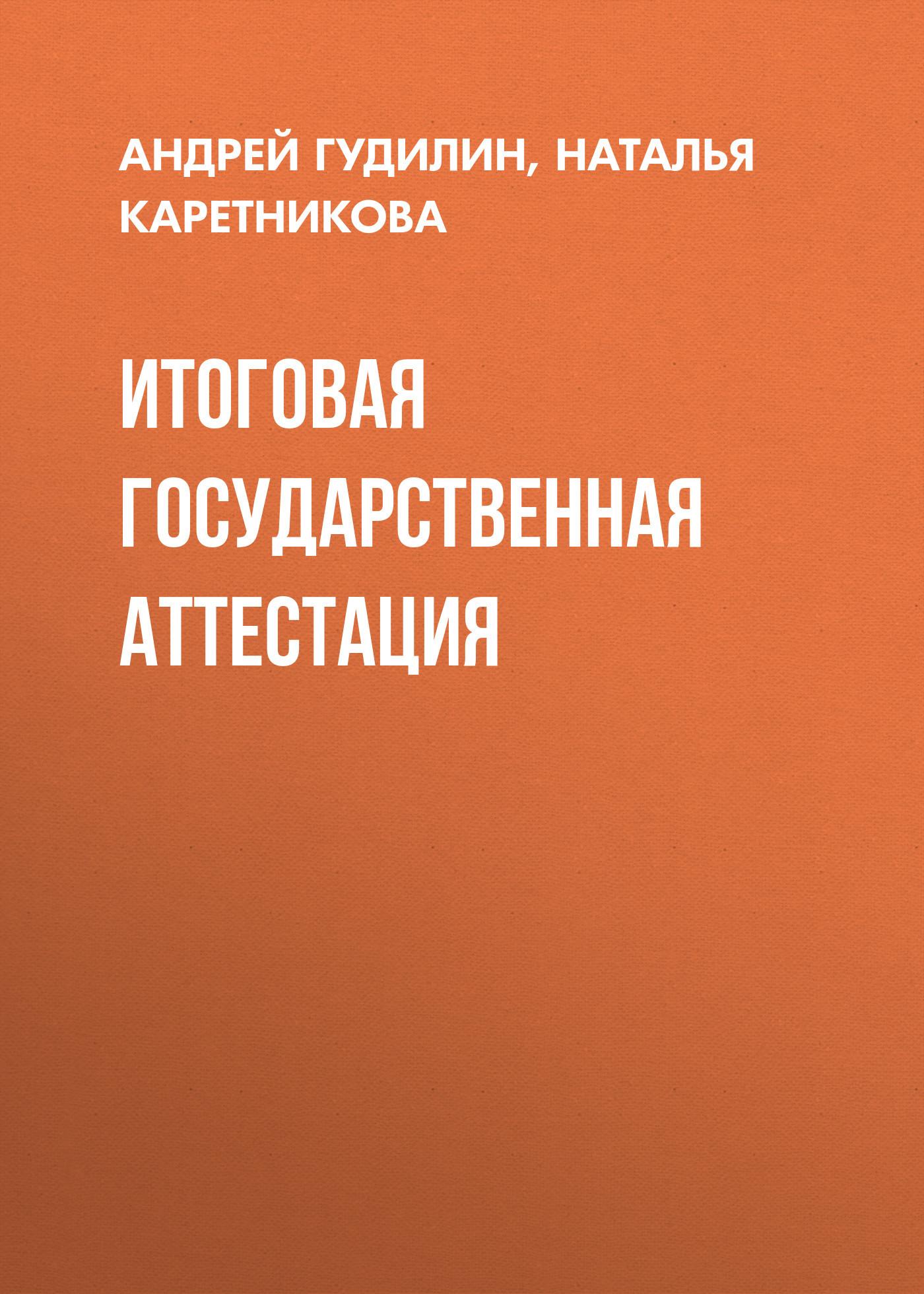 Андрей Гудилин. Итоговая государственная аттестация
