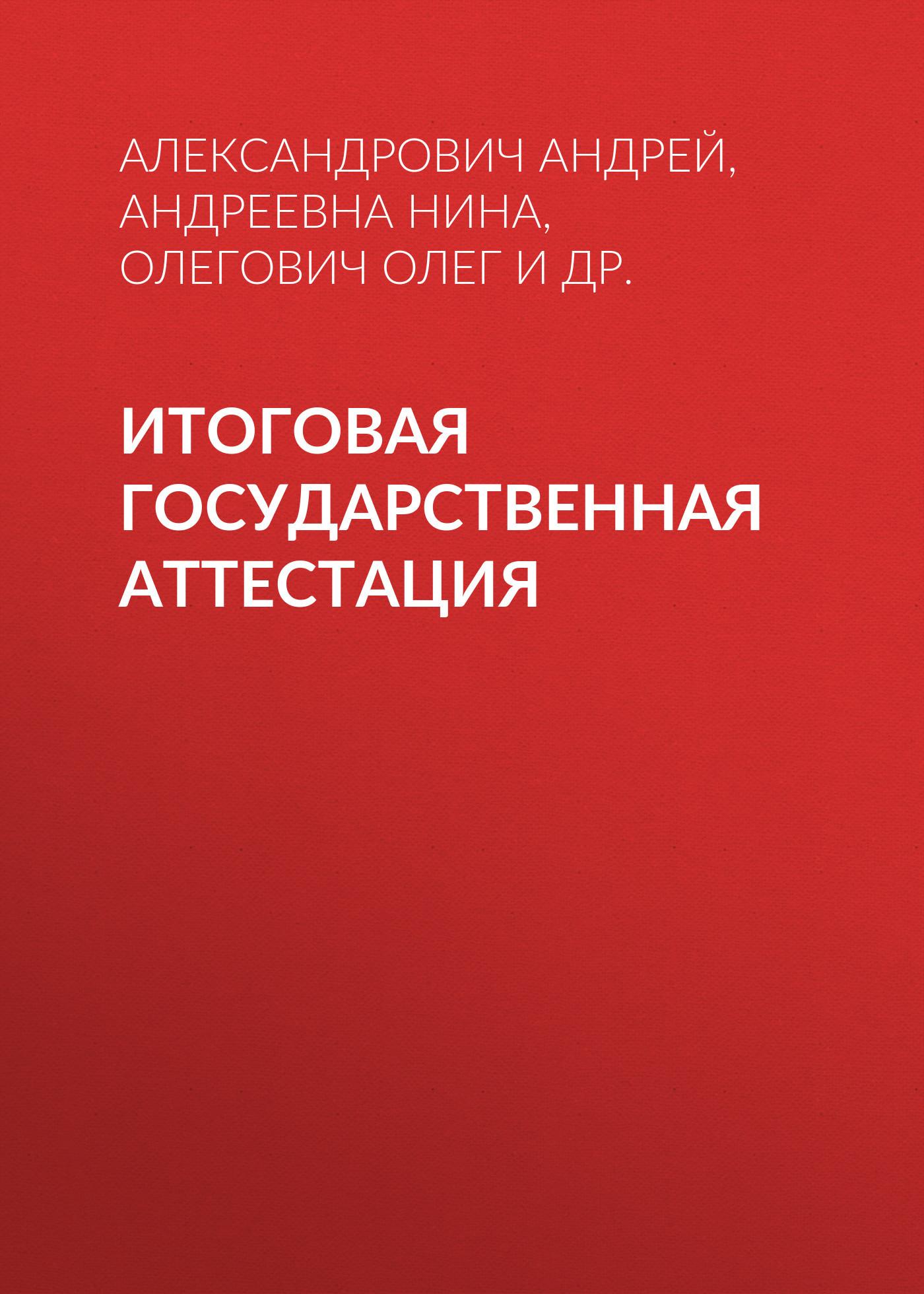 Александрович Андрей. Итоговая государственная аттестация