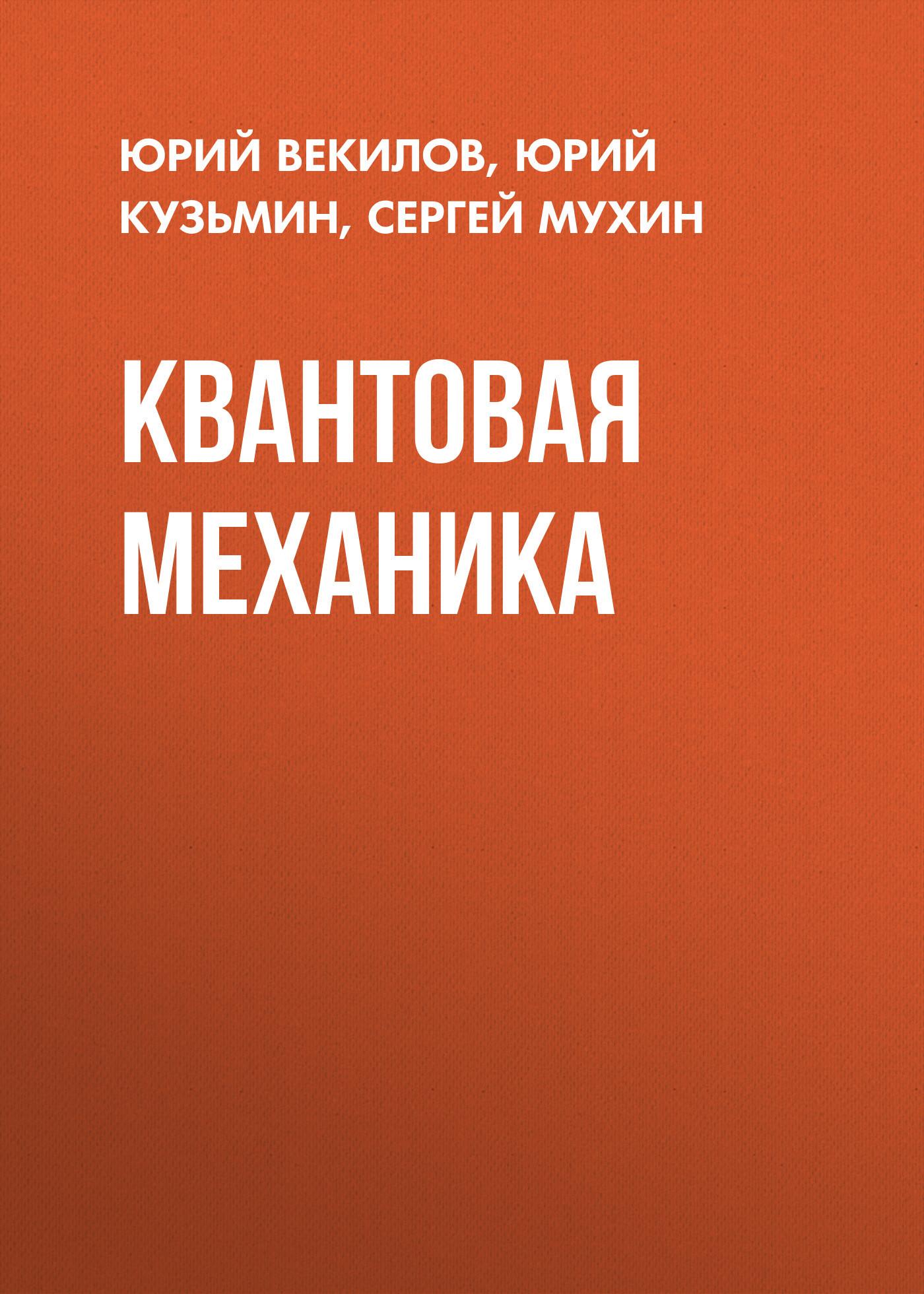 Юрий Векилов. Квантовая механика