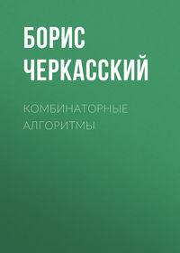 Борис Черкасский - Комбинаторные алгоритмы